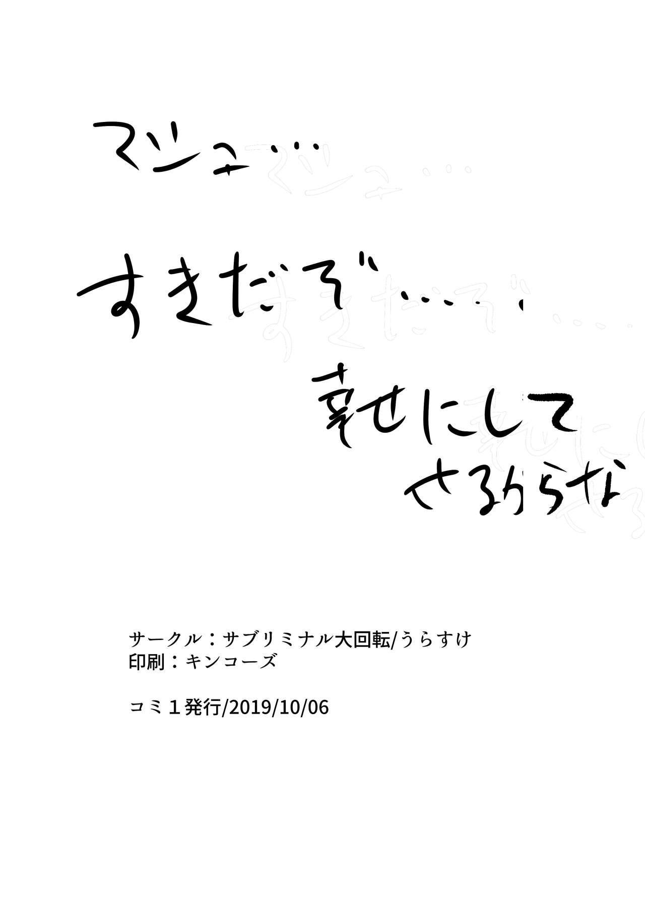 Daisuki na Daisuki na Watashi dake no Senpai. 9