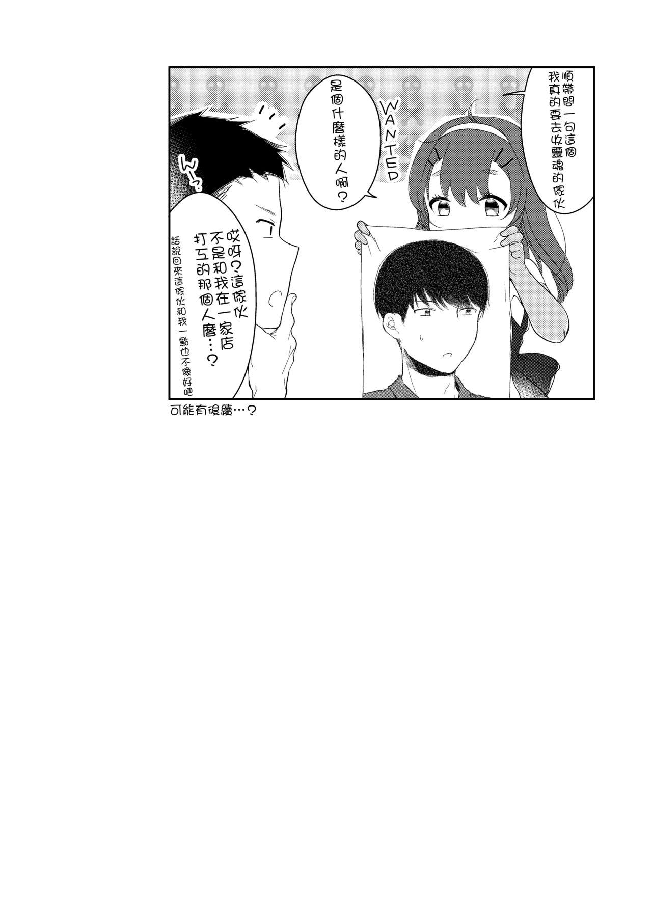 Shinigami wa Otokonoko!? 20