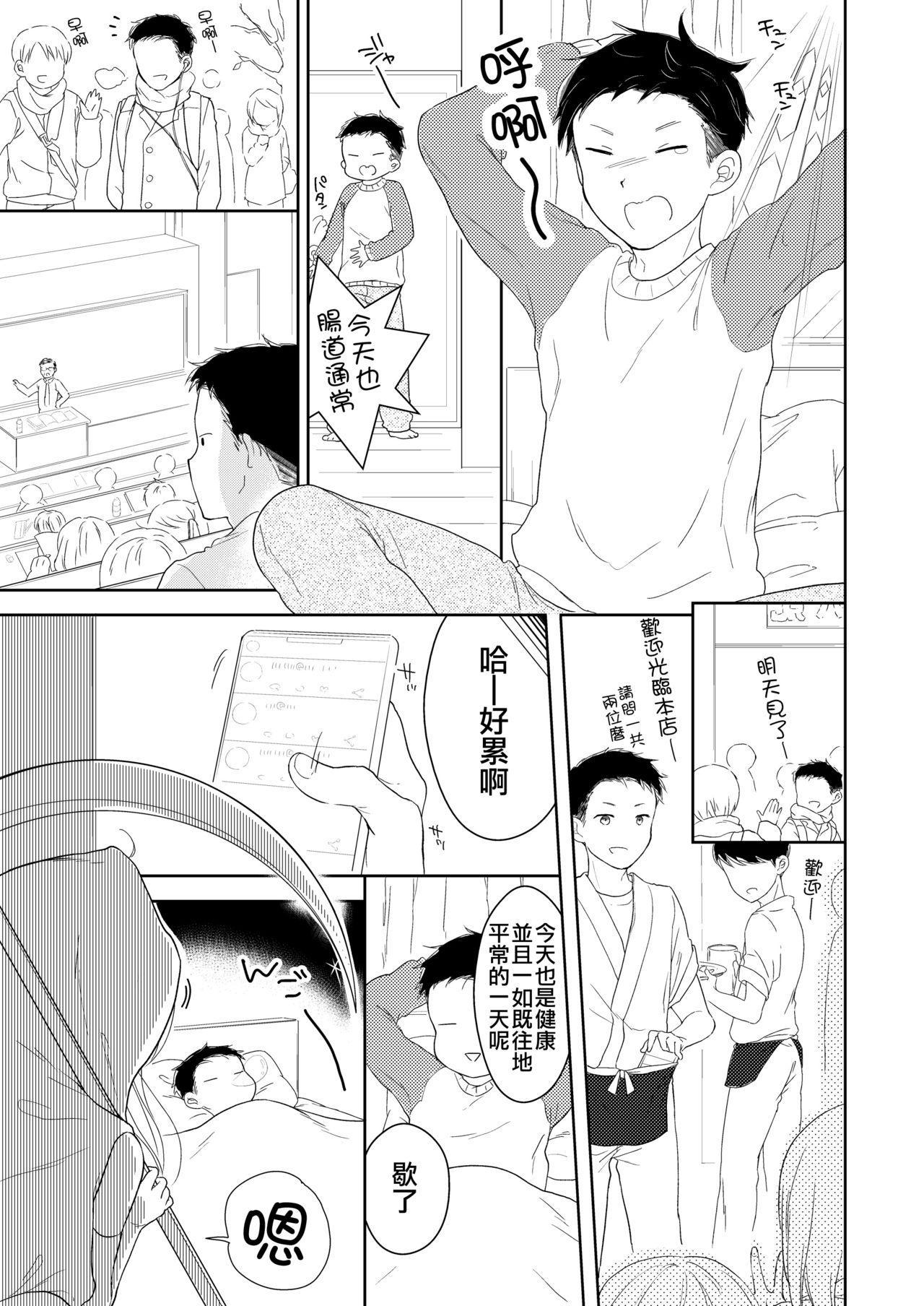Shinigami wa Otokonoko!? 2