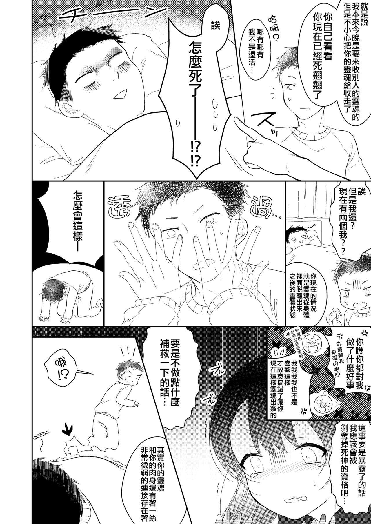 Shinigami wa Otokonoko!? 5