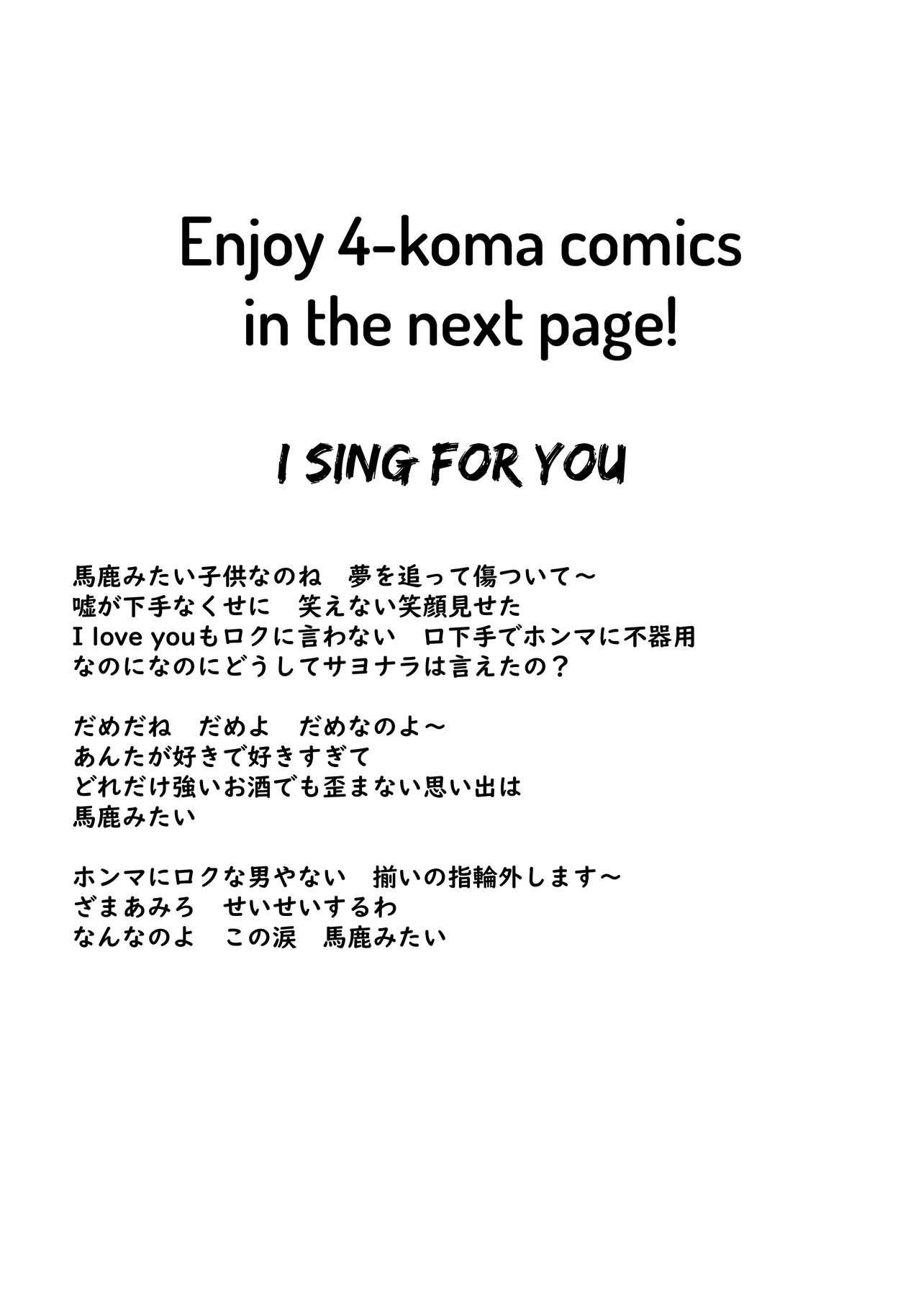 Yome Ga ○○ Ni Narimashite 106