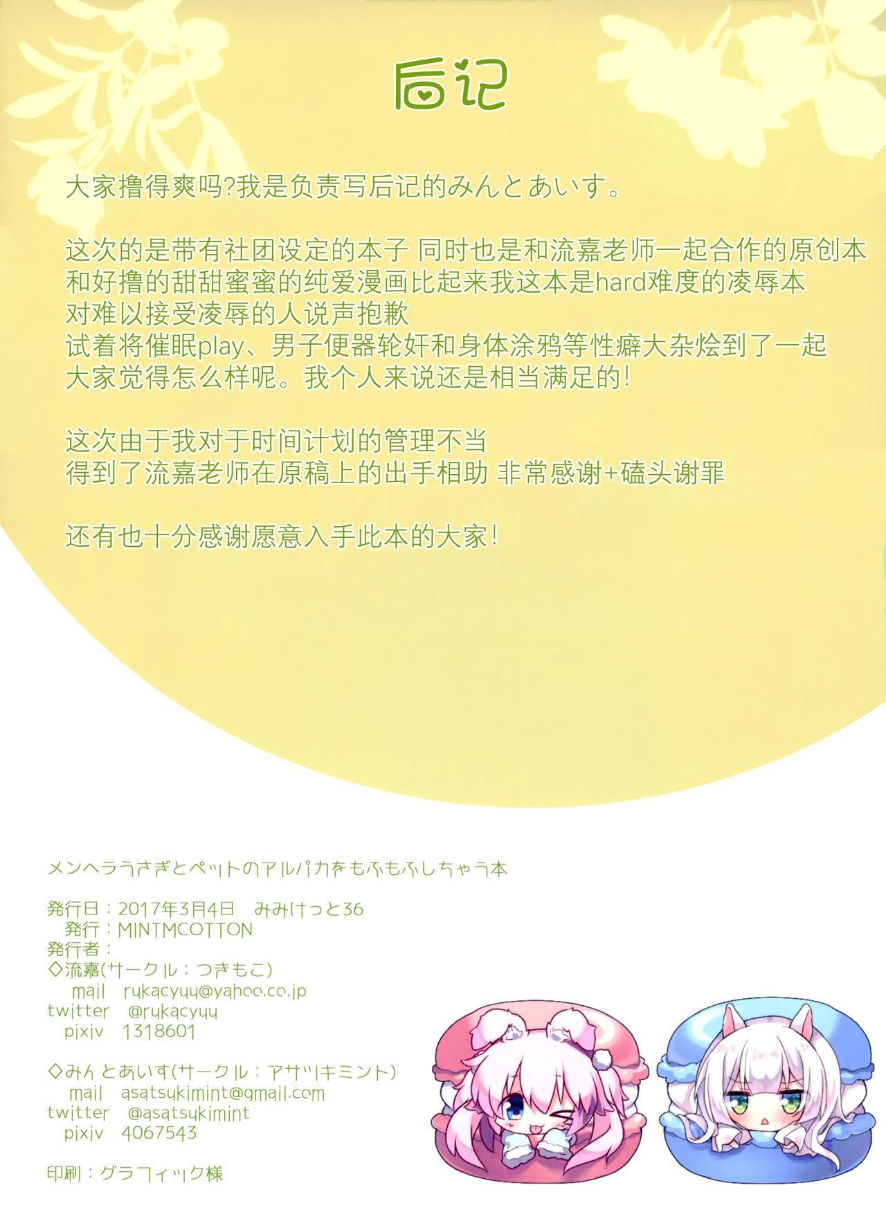 Menhera Usagi to Pet no Alpaca o Mofumofu Shichau Hon 16