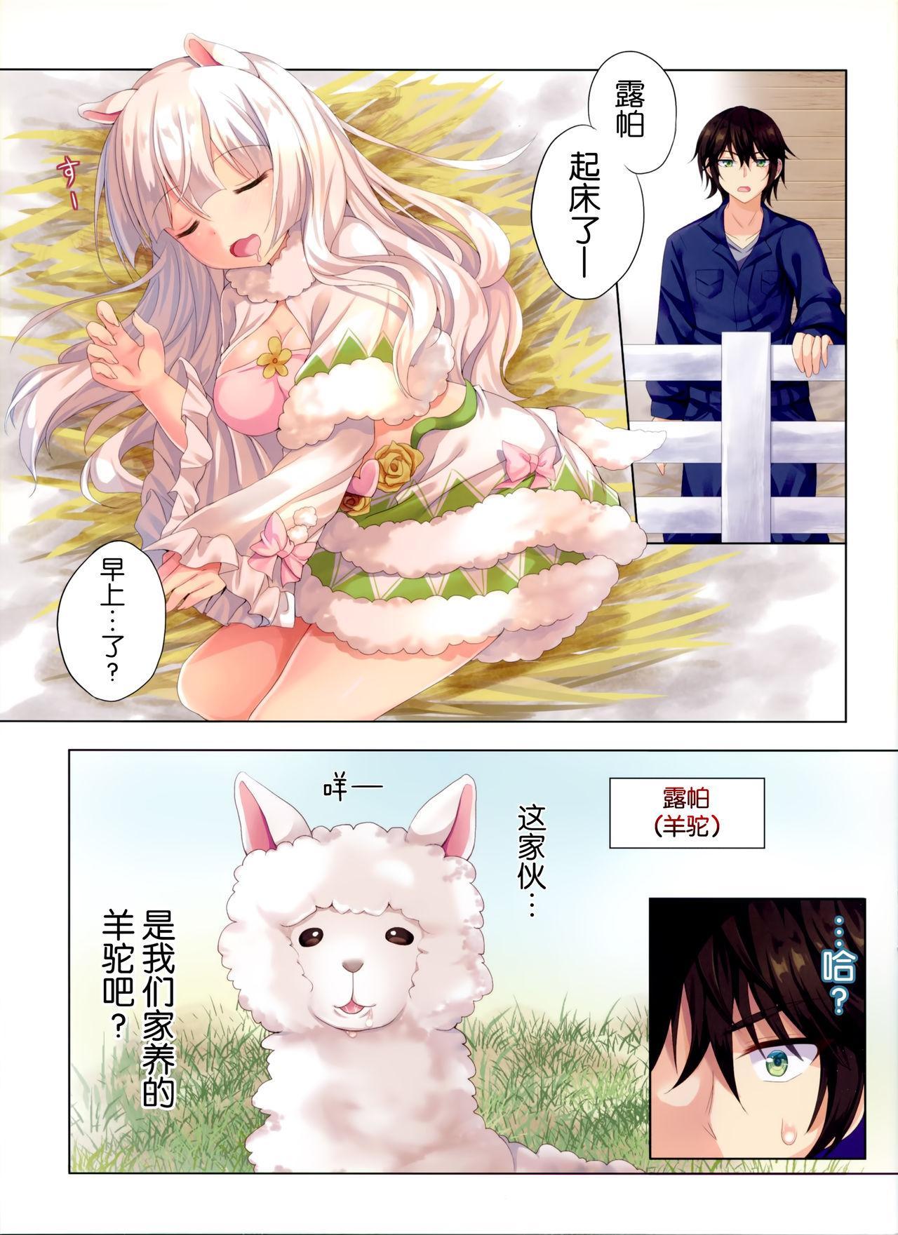Menhera Usagi to Pet no Alpaca o Mofumofu Shichau Hon 4