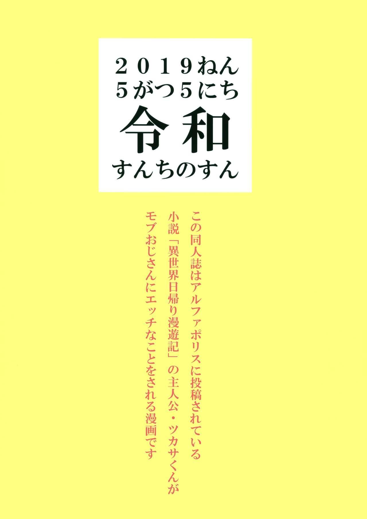 Ubu Souna Shounen o Saimin Choukyou Shiyou to Omottara Sumidattanode Soku Hame Shitatta 25