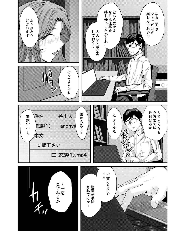 Classmate no Ikka Marugoto Choukyouchuu 141