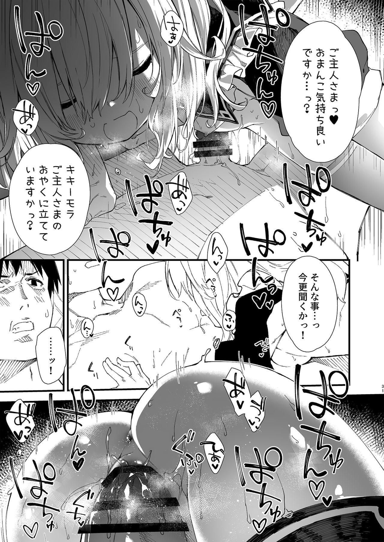 Kemomimi Maid to Ichaicha suru Hon 28