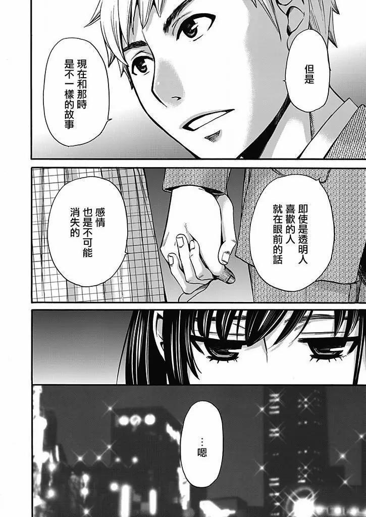 Netorase Keiyaku | NTR契约 Ch. 11 15