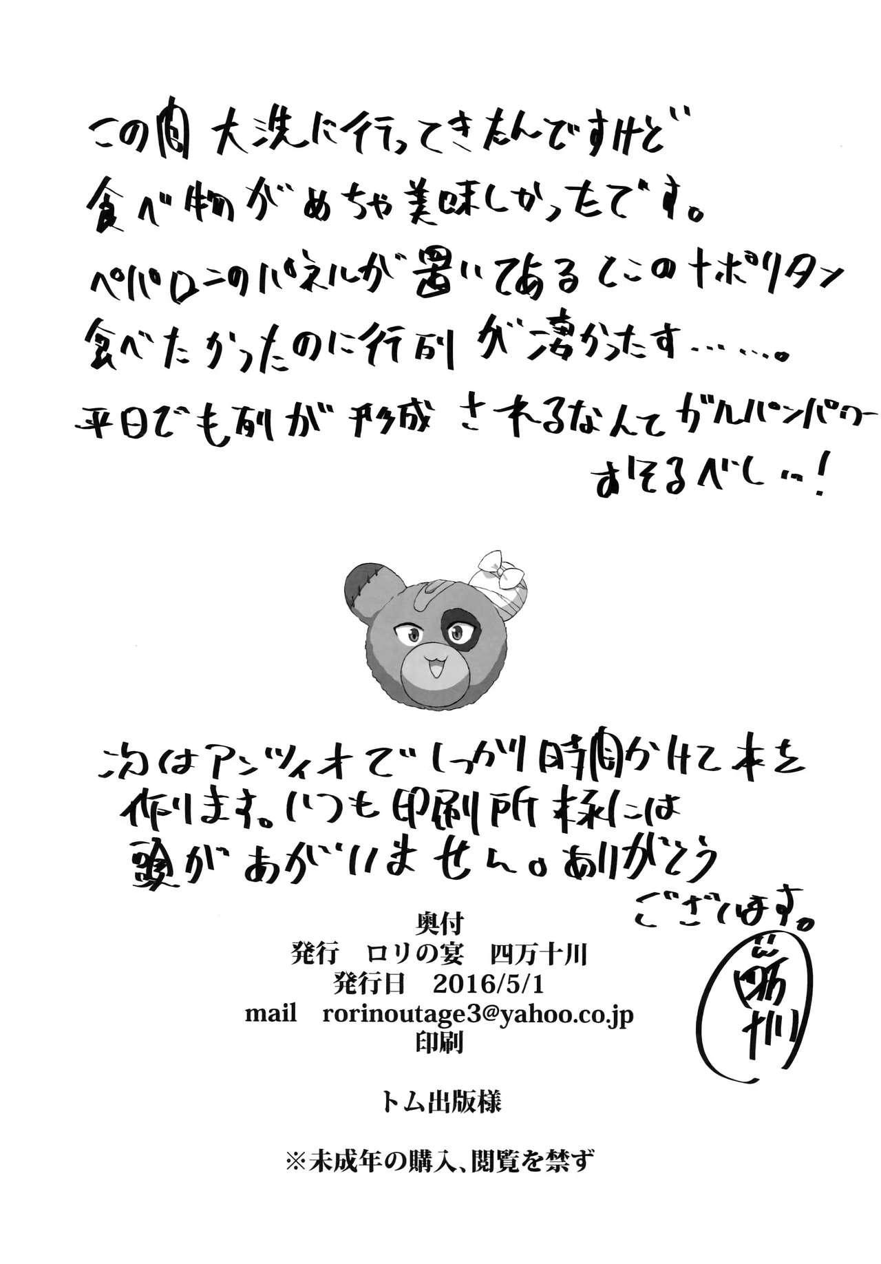 Nishizumi-ryuu Uwakidou 16