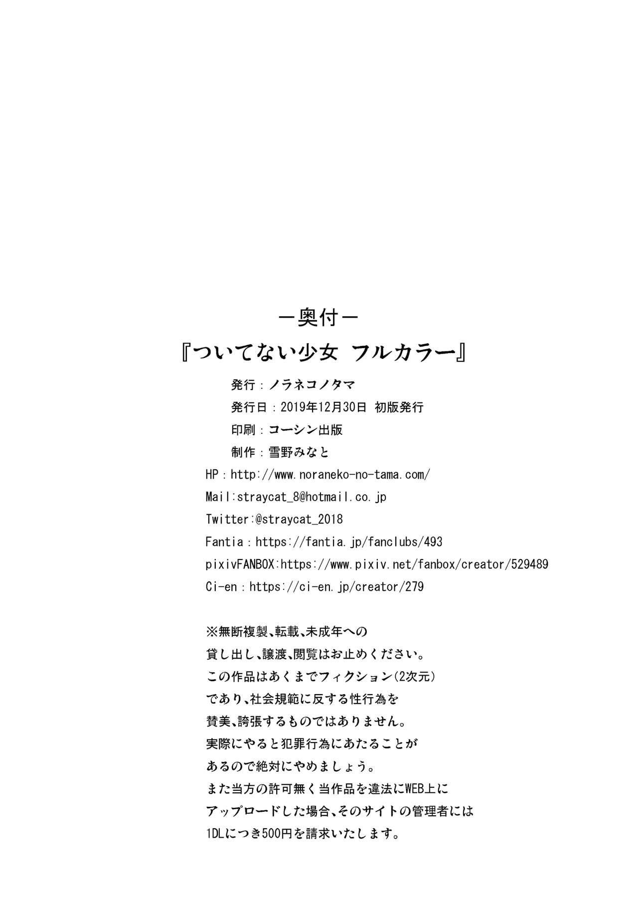 Tsuitenai Shoujo Full Color 26