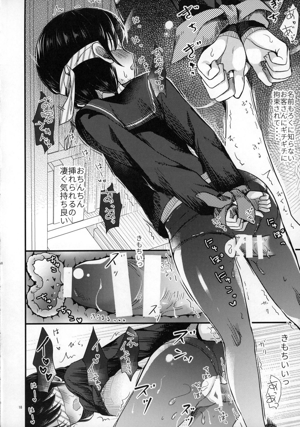 Yaegashi Koshoten Kinbaku Monogatari 15