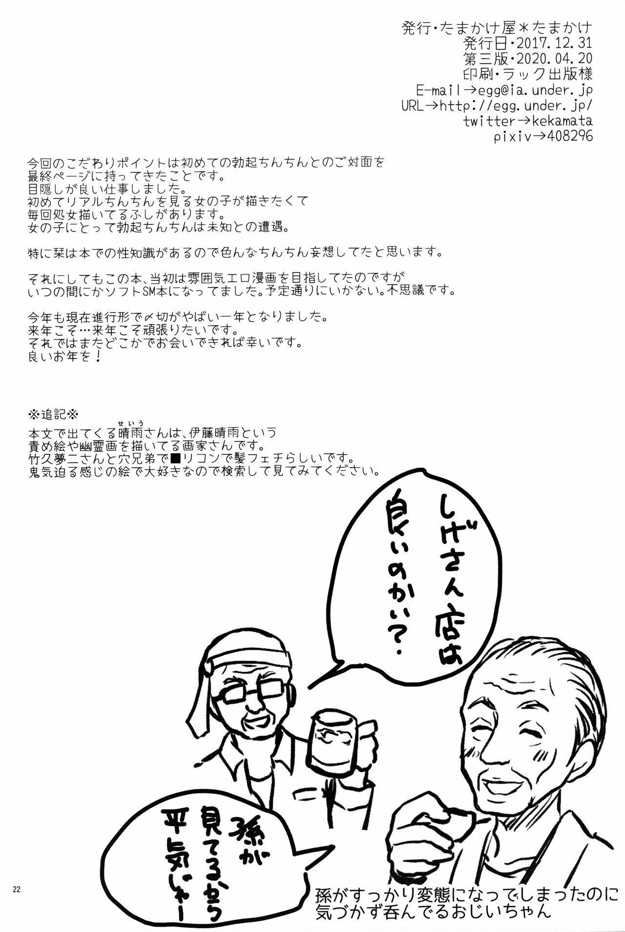 Yaegashi Koshoten Kinbaku Monogatari 18