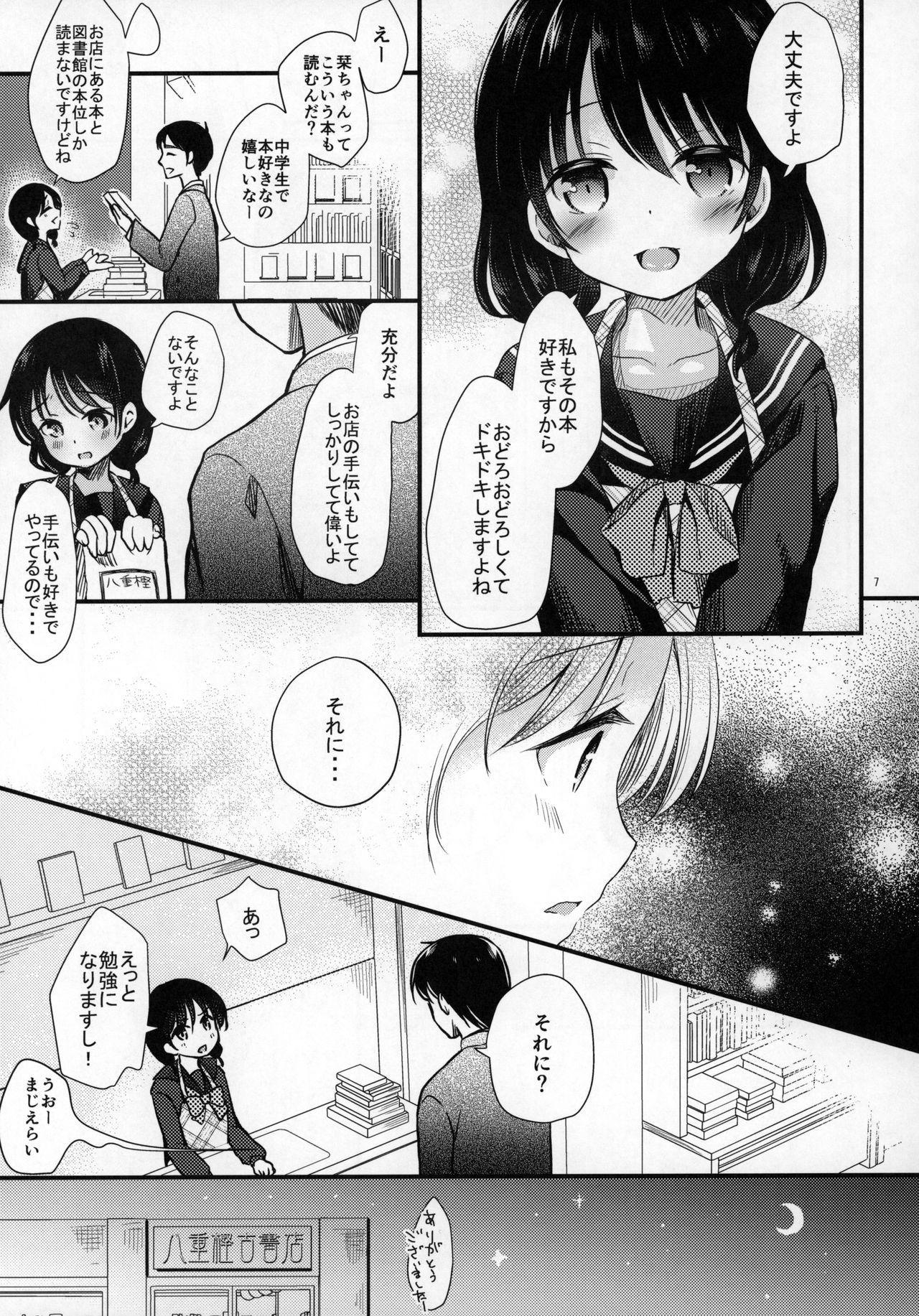 Yaegashi Koshoten Kinbaku Monogatari 4