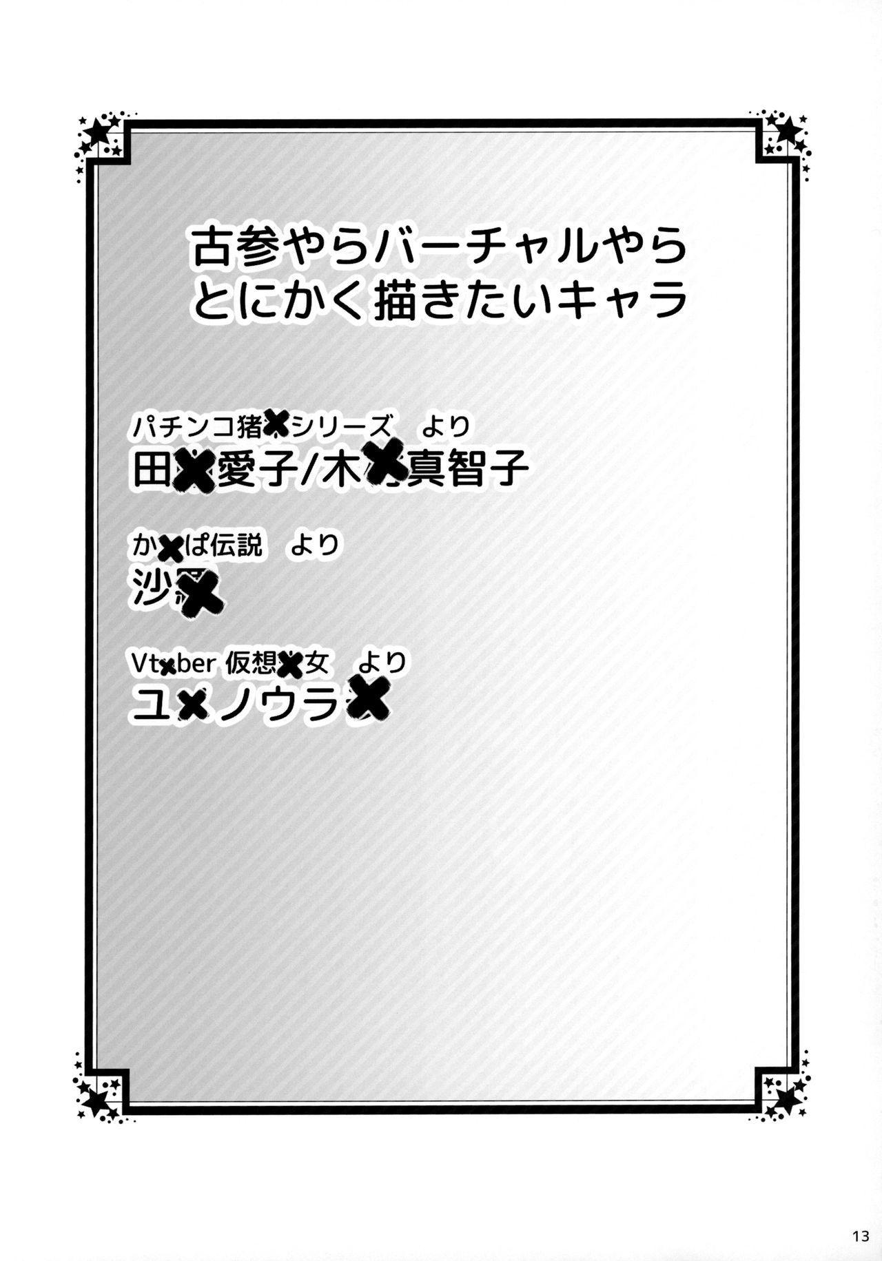 Bakunyuu de Ecchi na Yuugi Kijou-tachi ga Kousha Kousha Oppai de Anata no Seieki o Kaishuu Eigyou 10