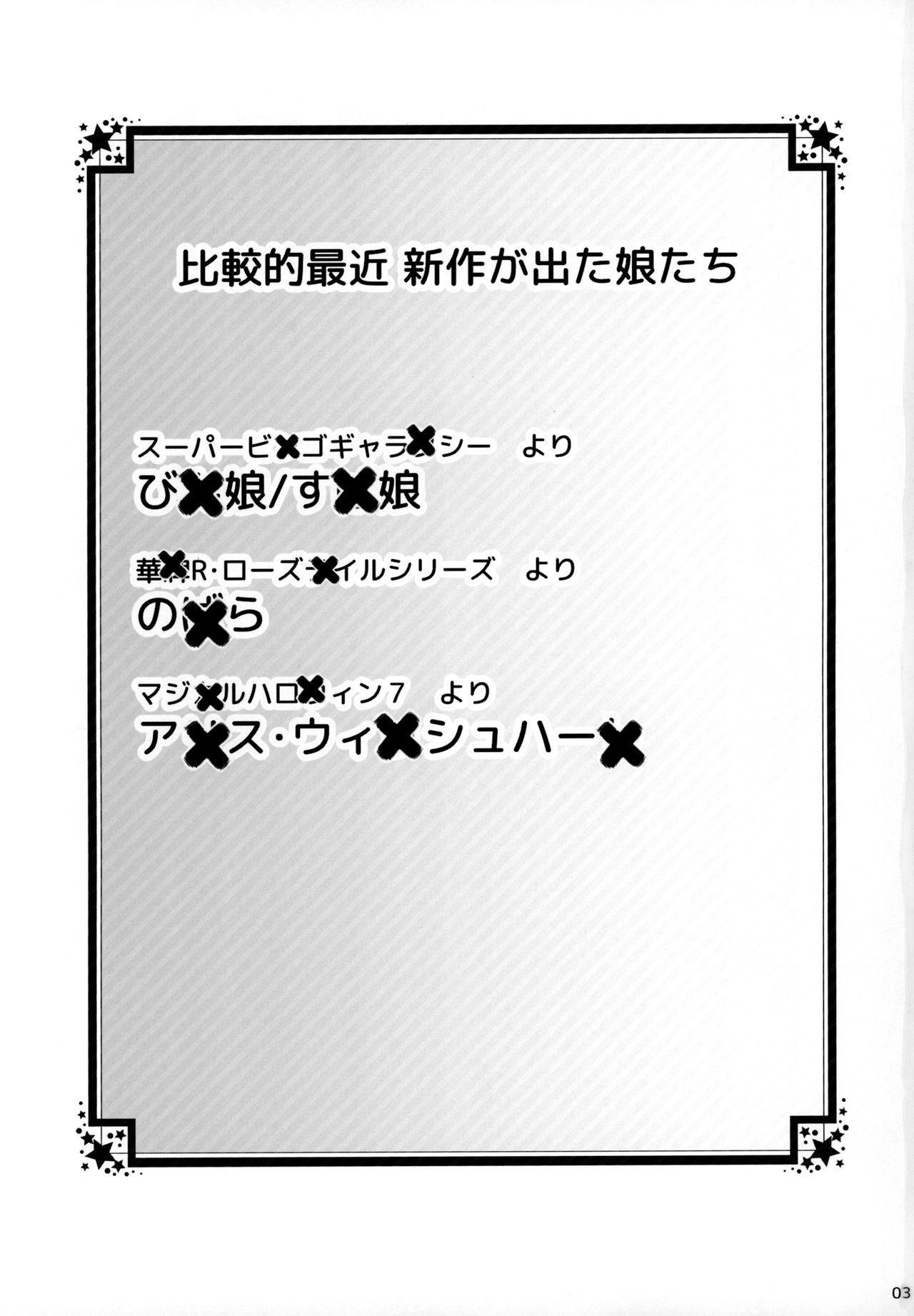 Bakunyuu de Ecchi na Yuugi Kijou-tachi ga Kousha Kousha Oppai de Anata no Seieki o Kaishuu Eigyou 1