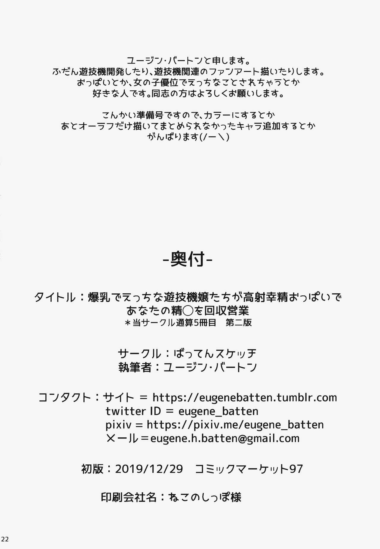 Bakunyuu de Ecchi na Yuugi Kijou-tachi ga Kousha Kousha Oppai de Anata no Seieki o Kaishuu Eigyou 20