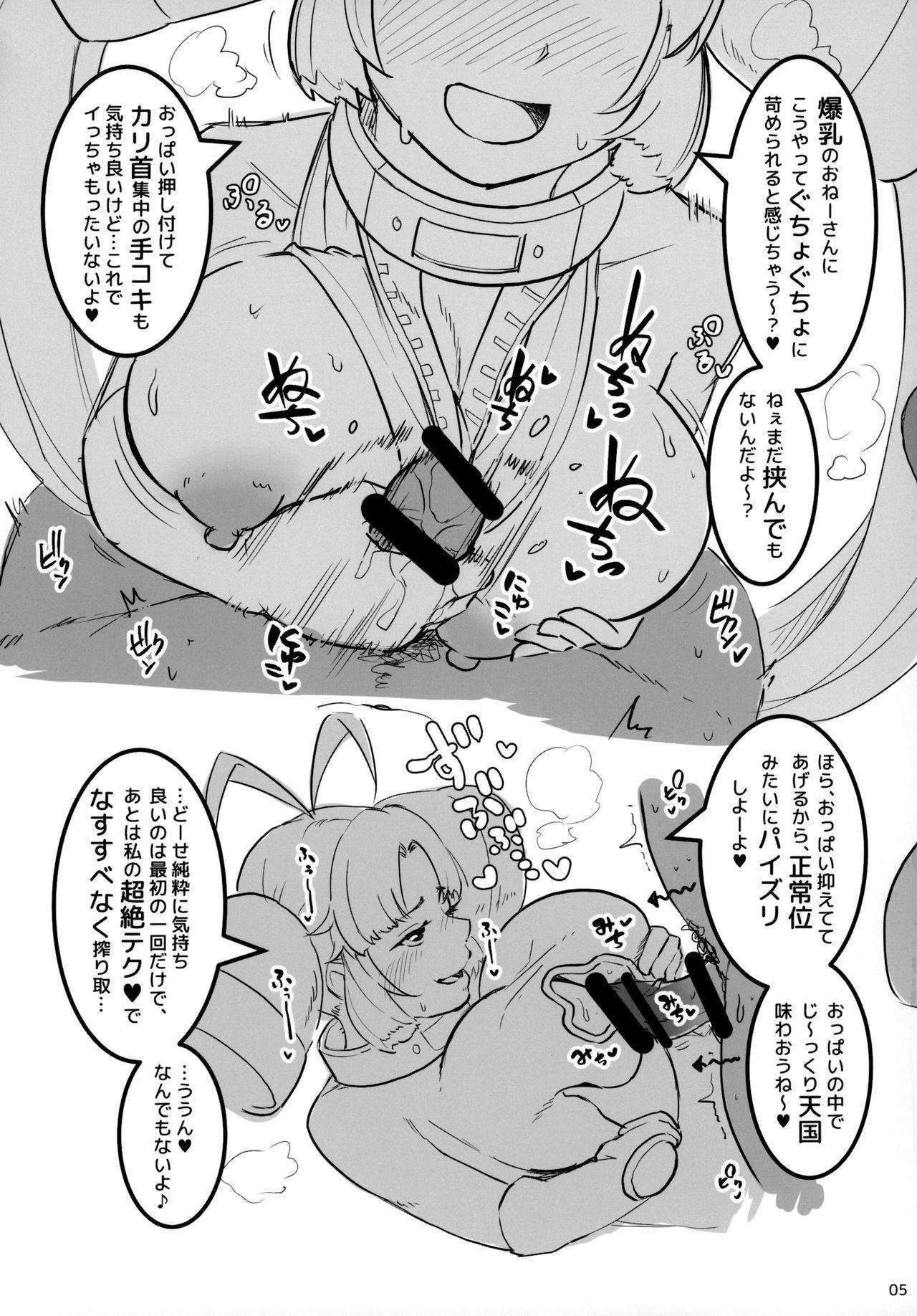 Bakunyuu de Ecchi na Yuugi Kijou-tachi ga Kousha Kousha Oppai de Anata no Seieki o Kaishuu Eigyou 3