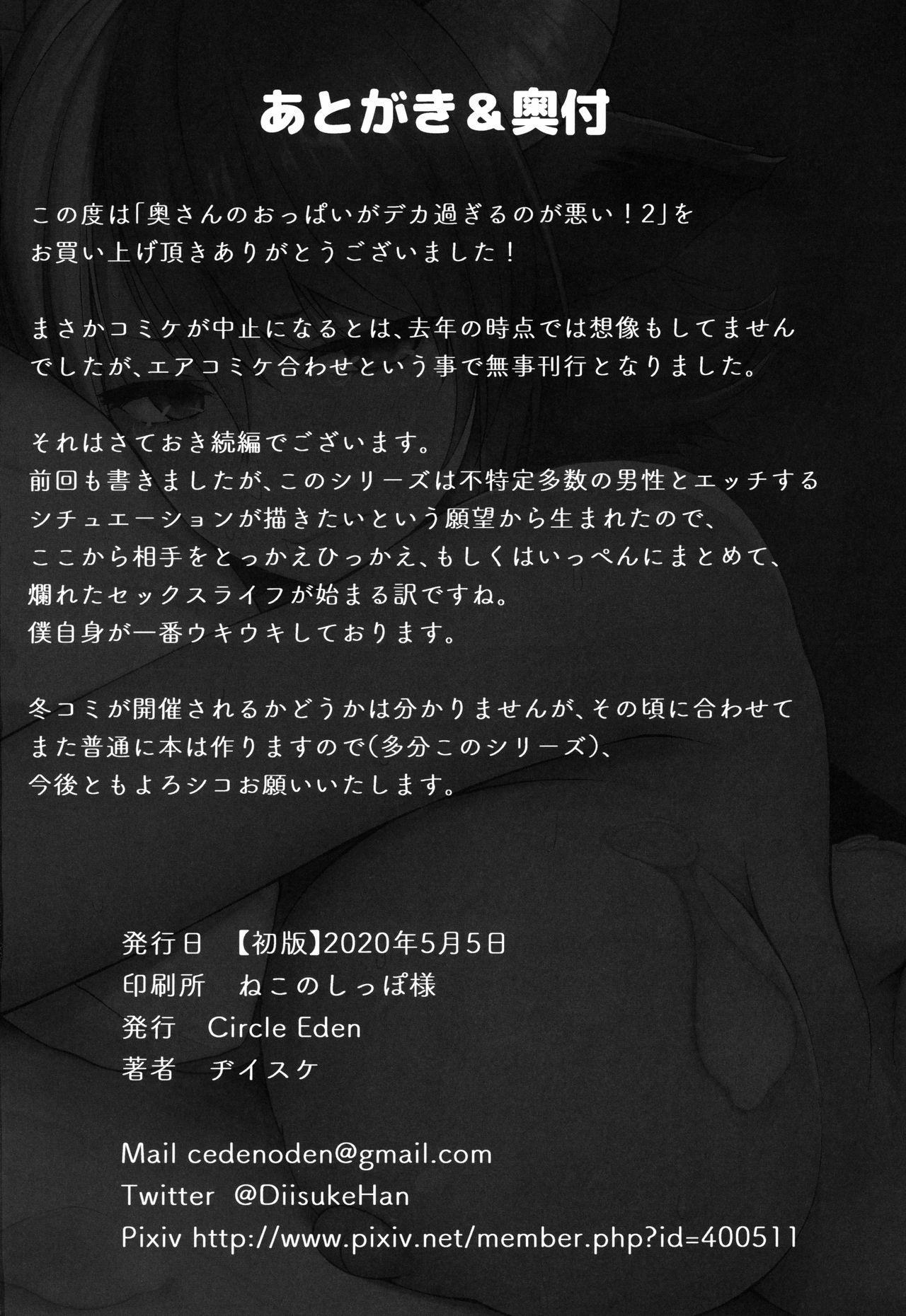 Oku-san no Oppai ga Dekasugiru no ga Warui! 2 32