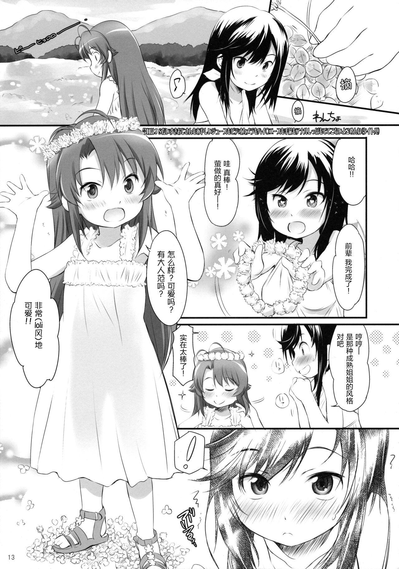 Koma-chan Yuuna!! 12