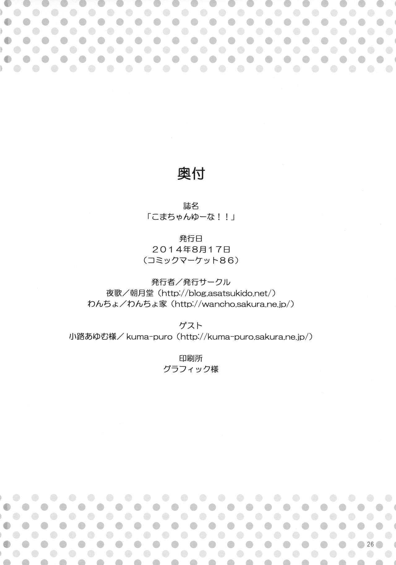 Koma-chan Yuuna!! 25