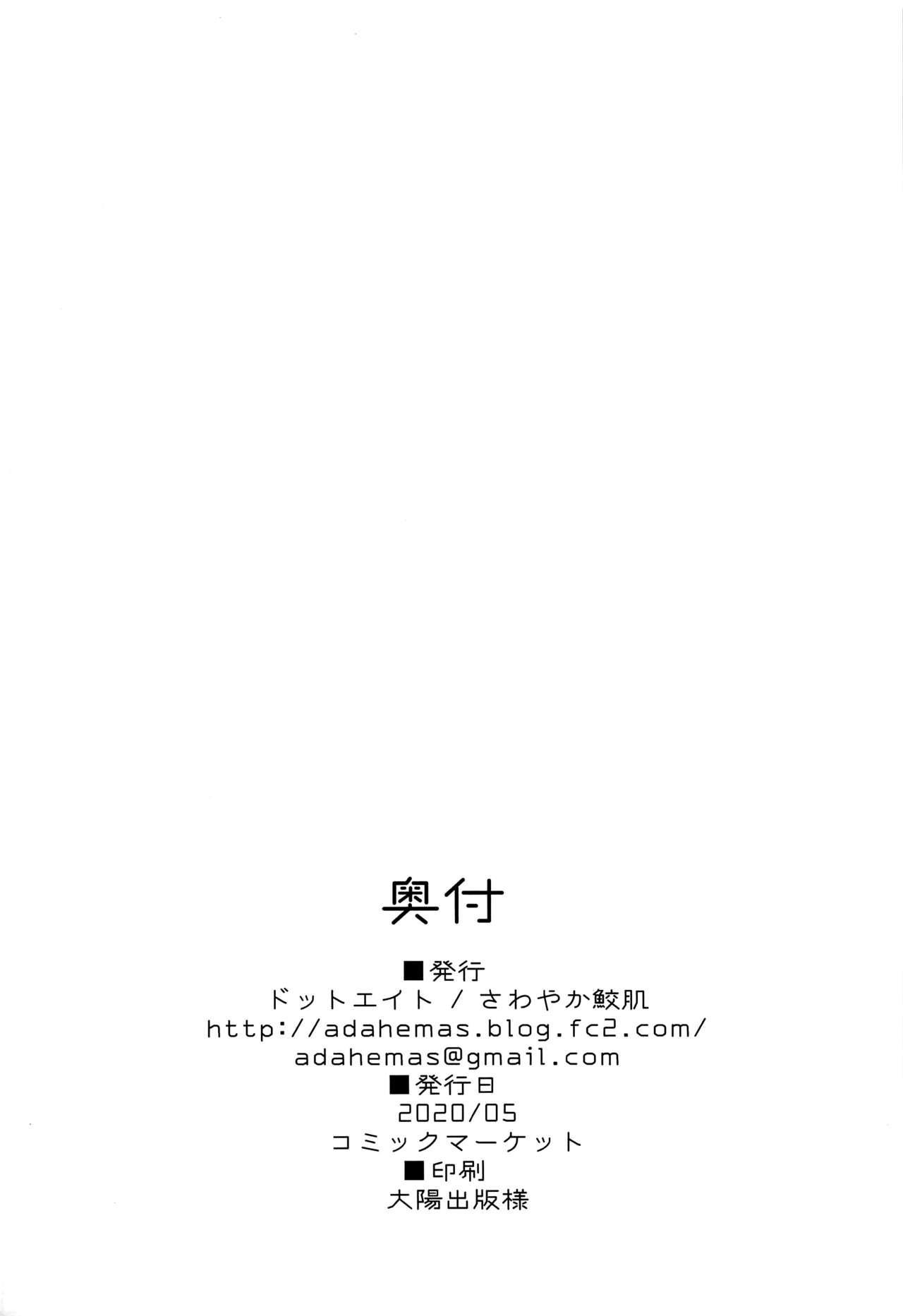Aya-chan to Sukebe Suru Hon 17