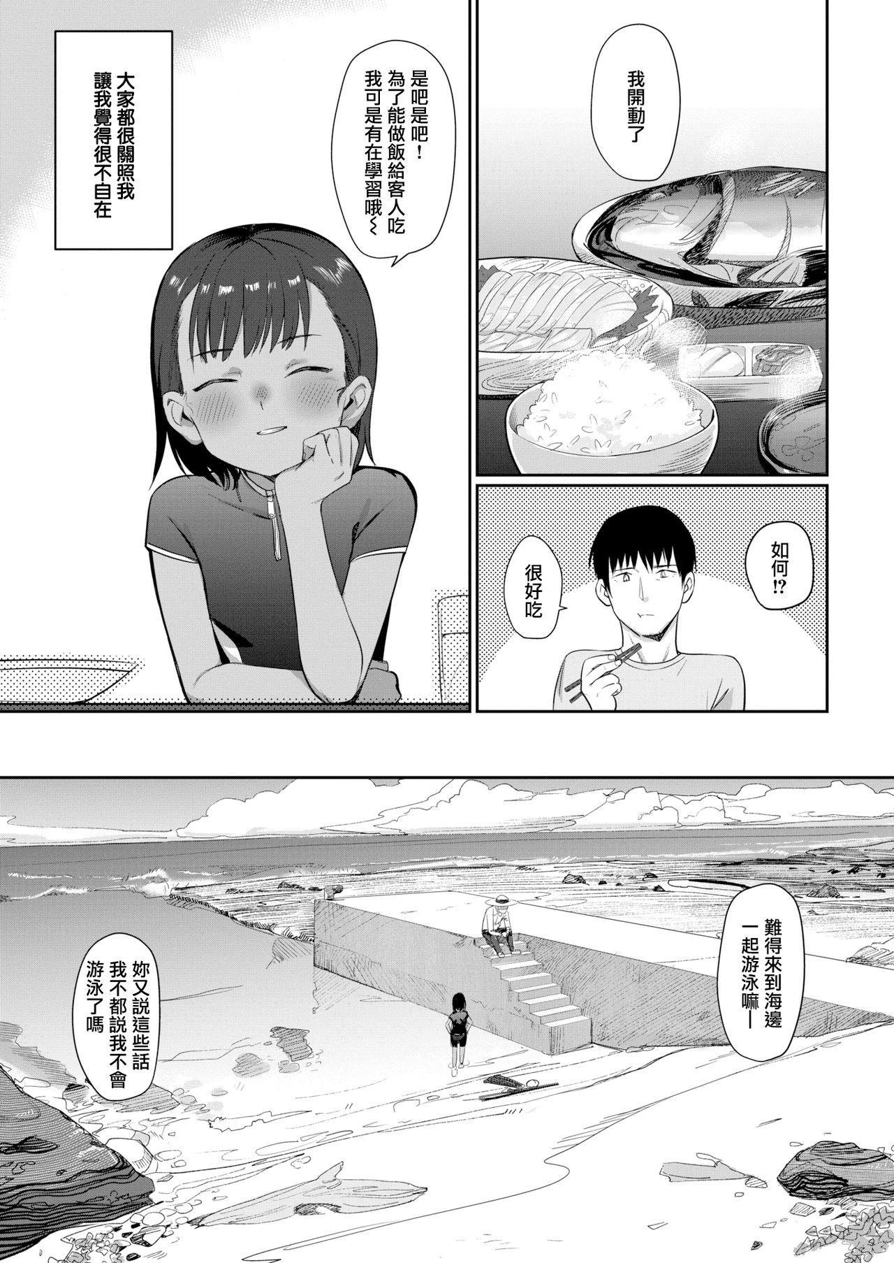 Shiokaze ni Fuka Retanode 2