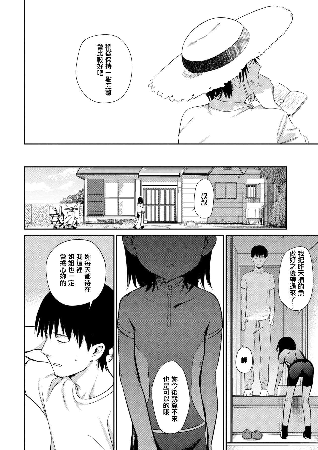 Shiokaze ni Fuka Retanode 5