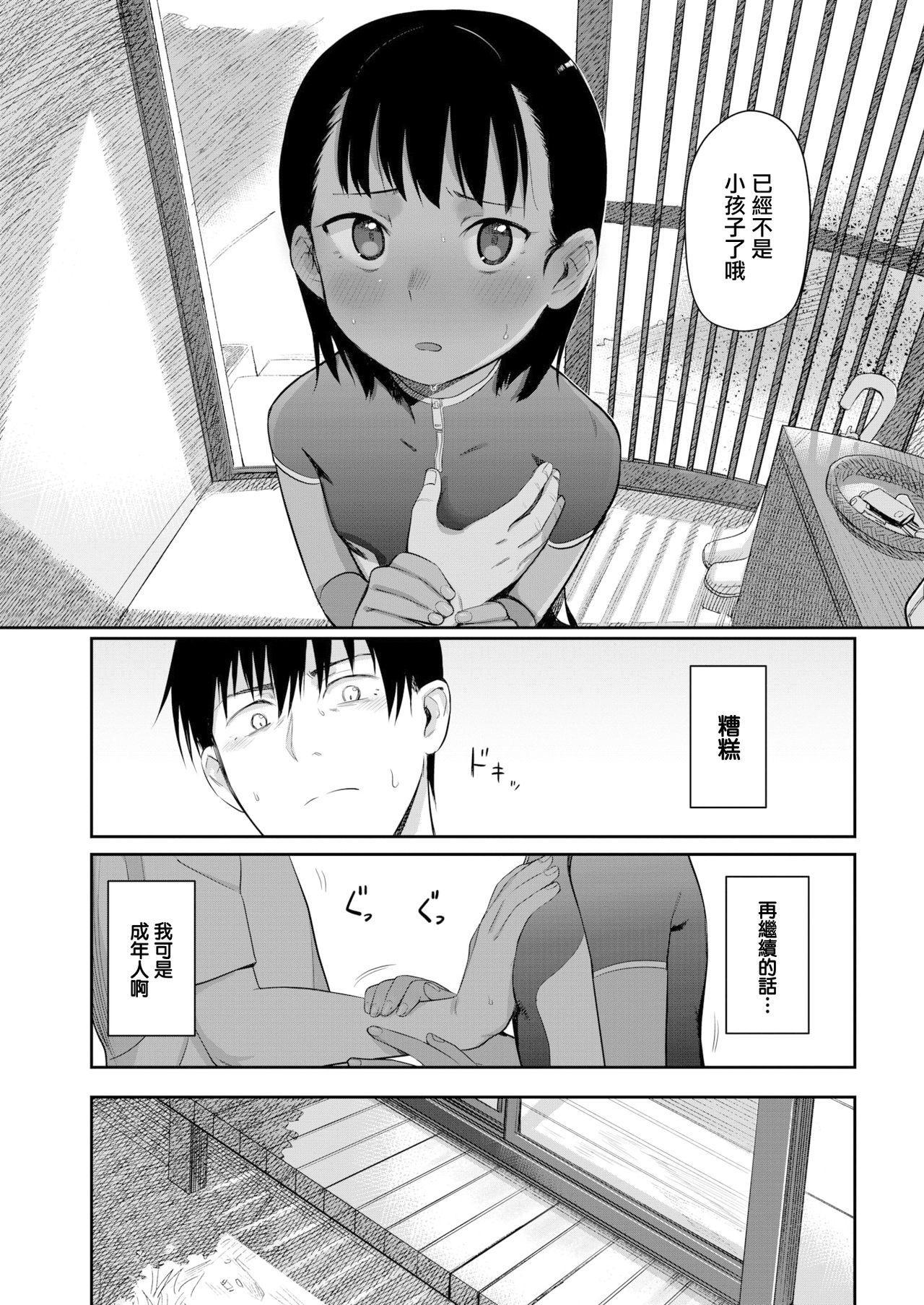 Shiokaze ni Fuka Retanode 8