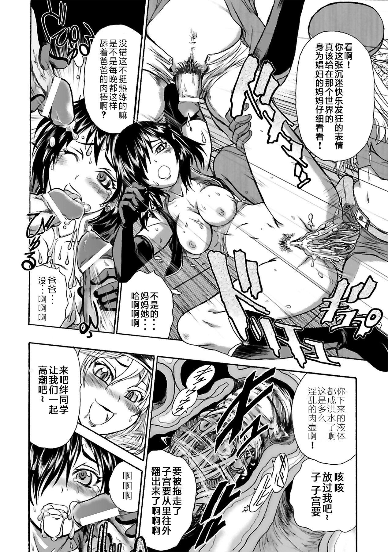 Kuon no Kizuna 17