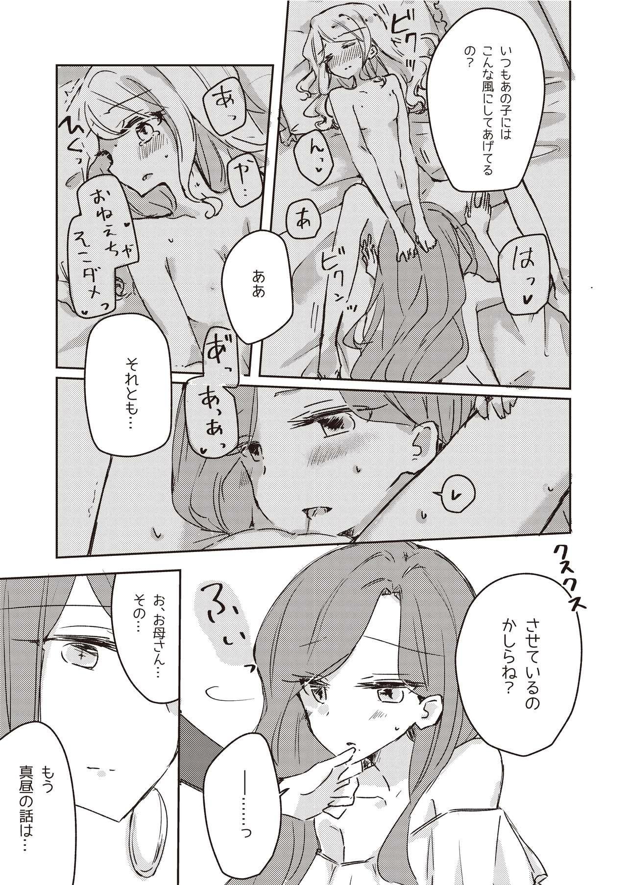 Koukotsu 10