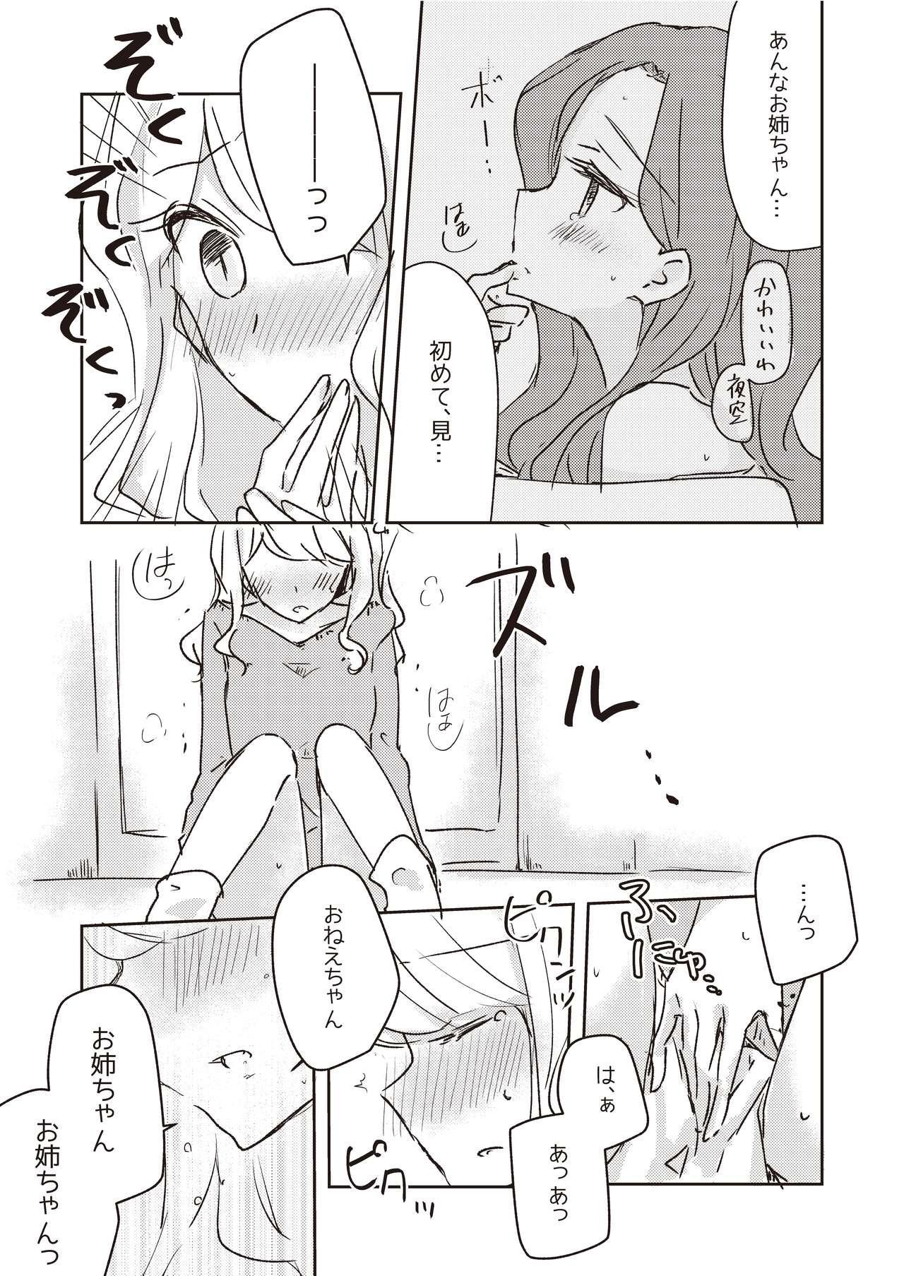 Koukotsu 16