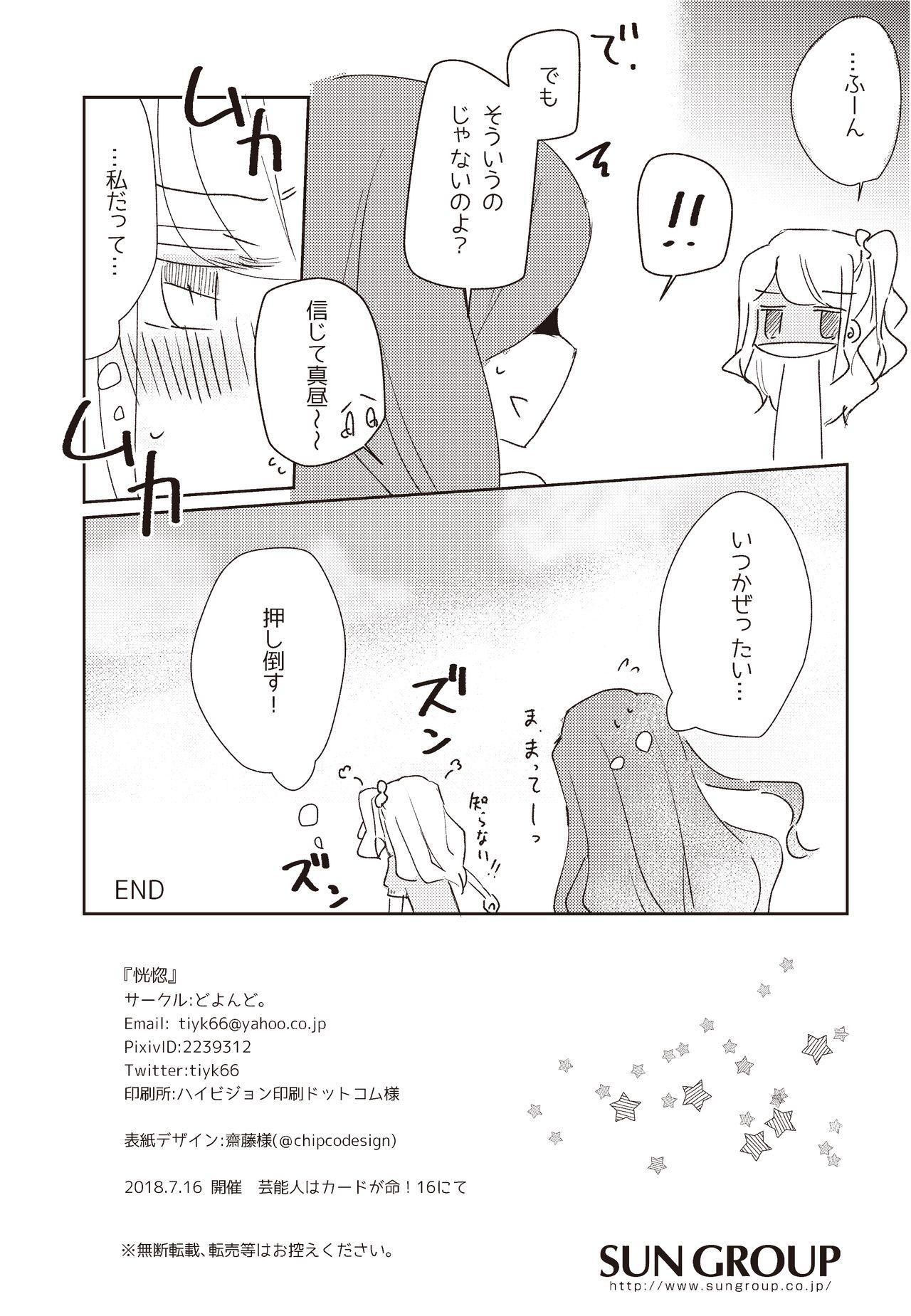 Koukotsu 28