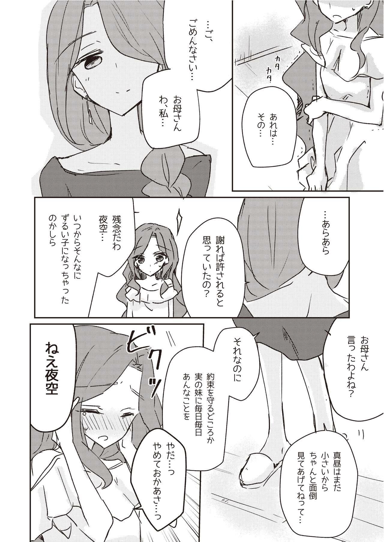 Koukotsu 3