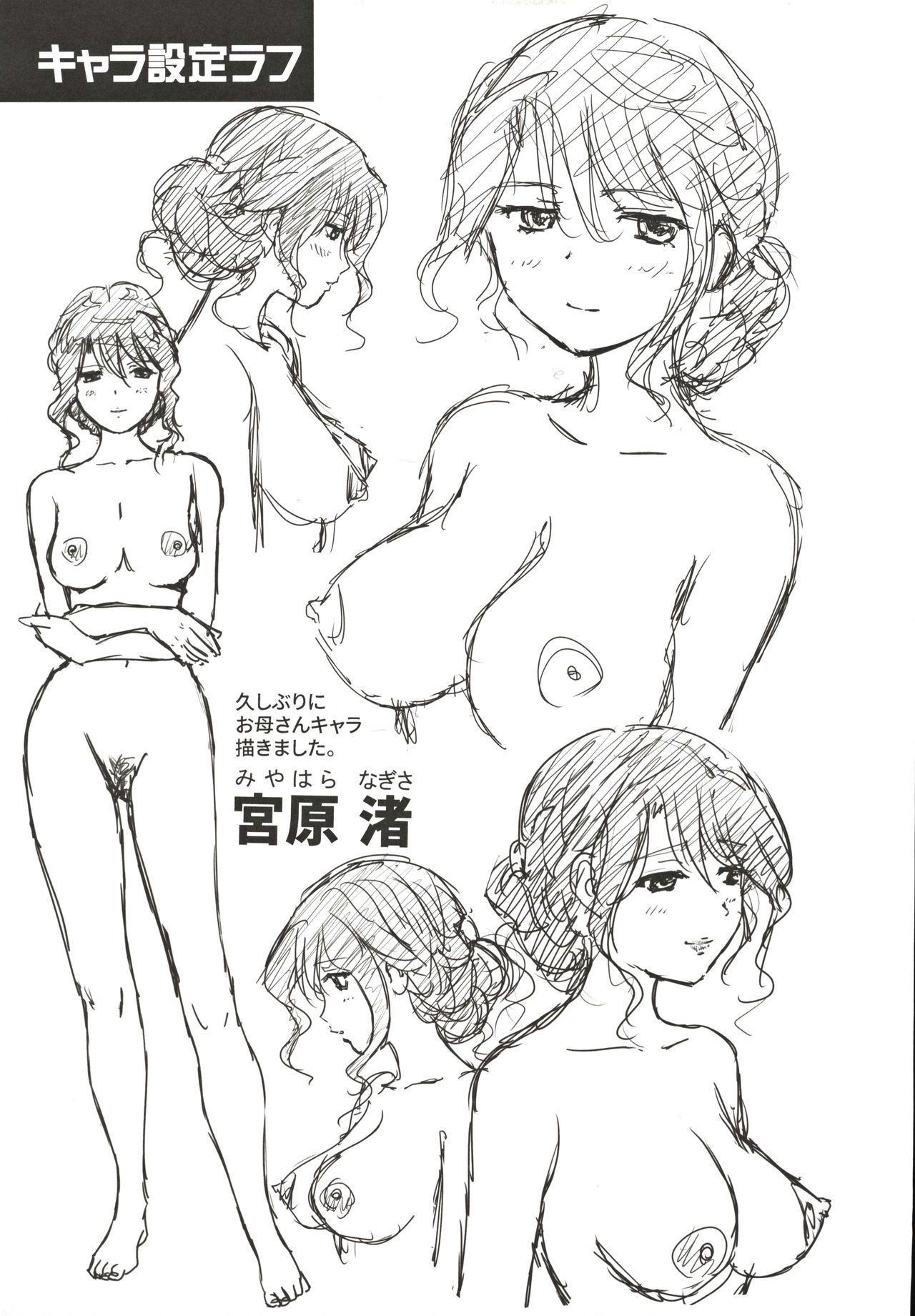 Tonari no Razoku   Nudist Neighbors 33