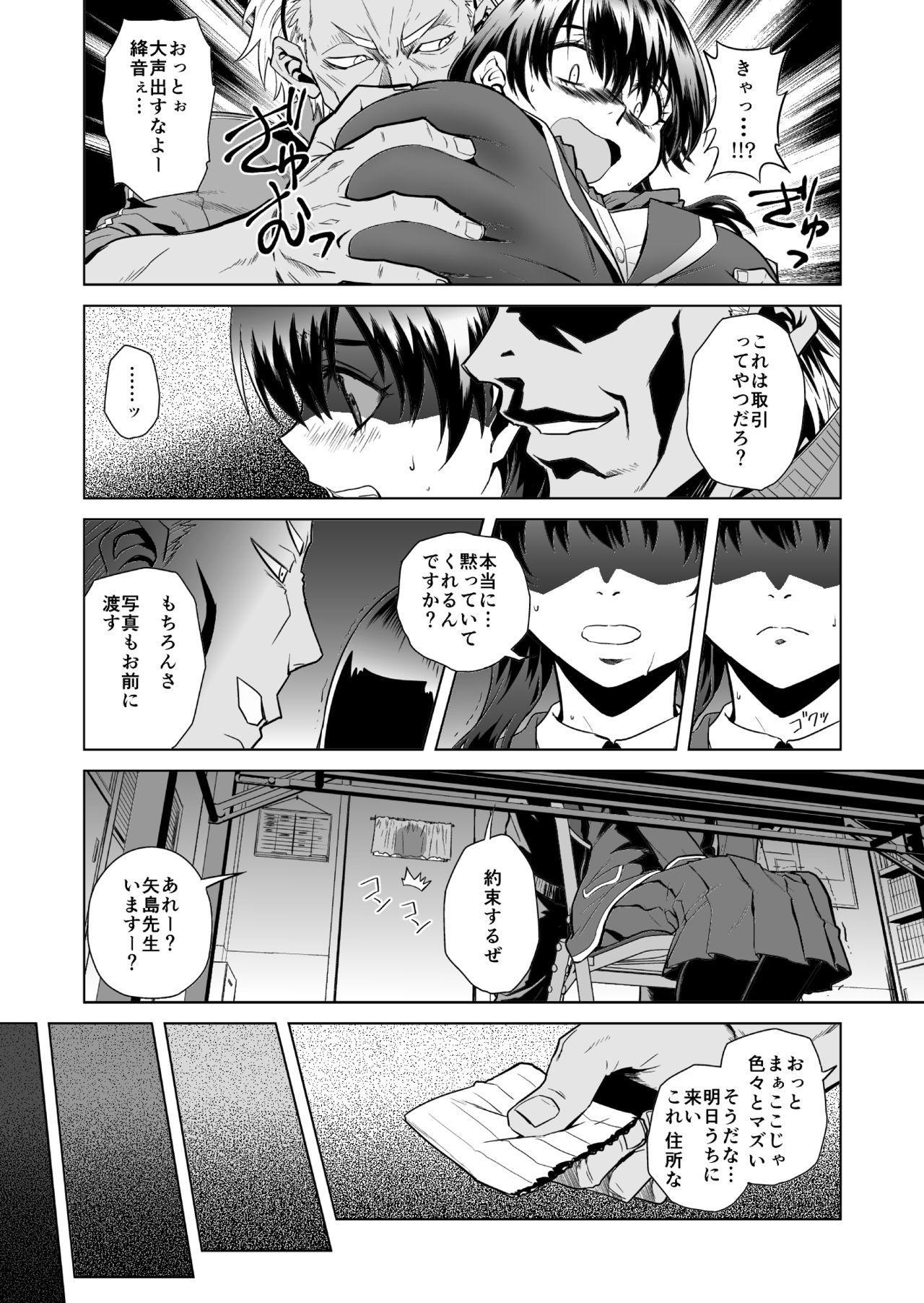 Akaneiro no Joukei 10