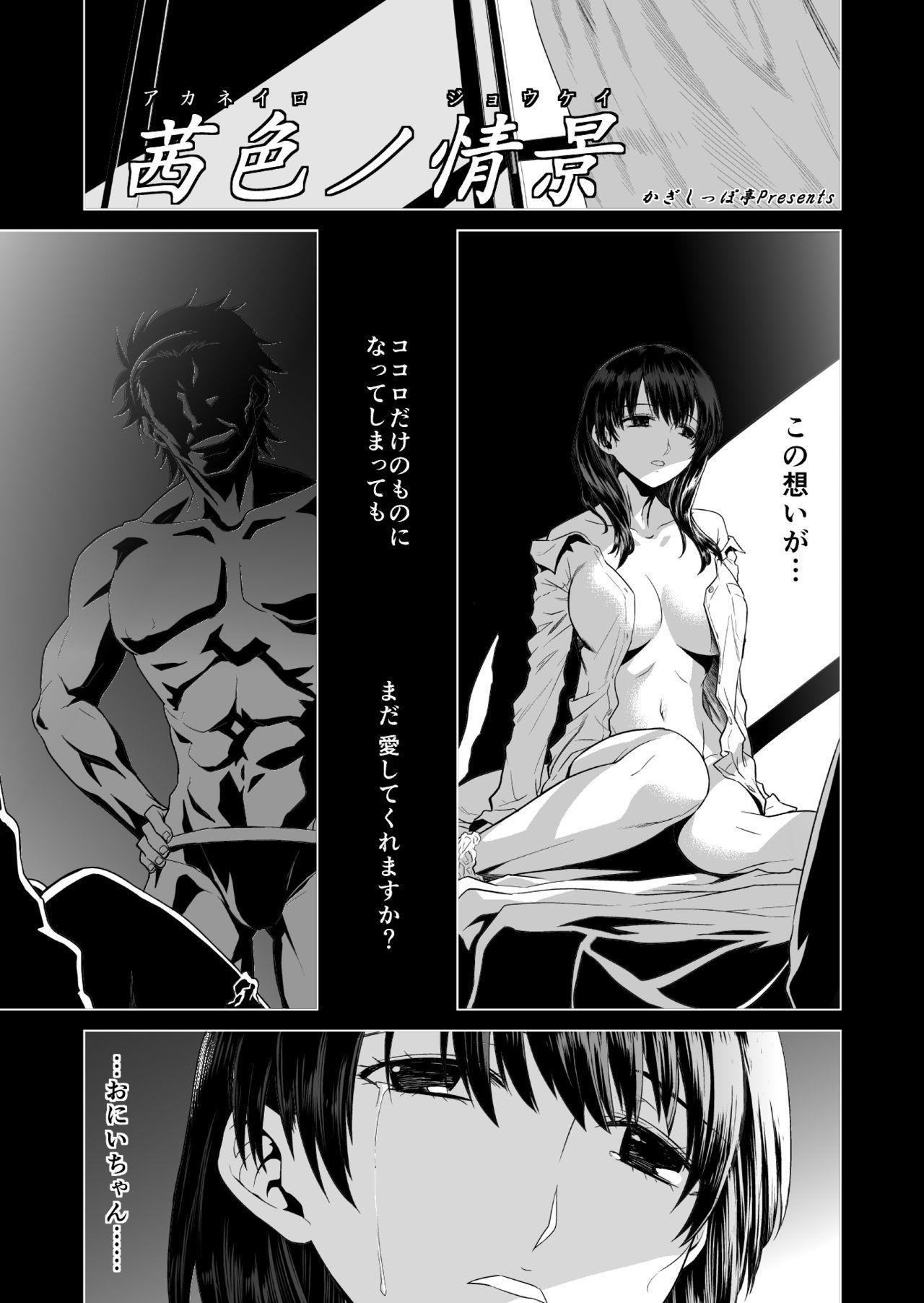 Akaneiro no Joukei 1