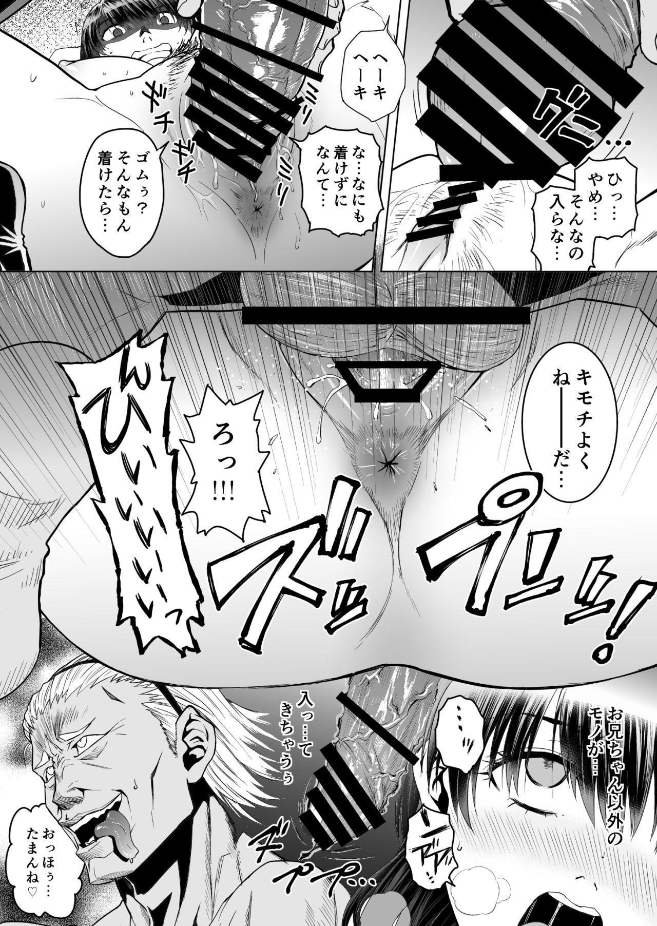 Akaneiro no Joukei 21