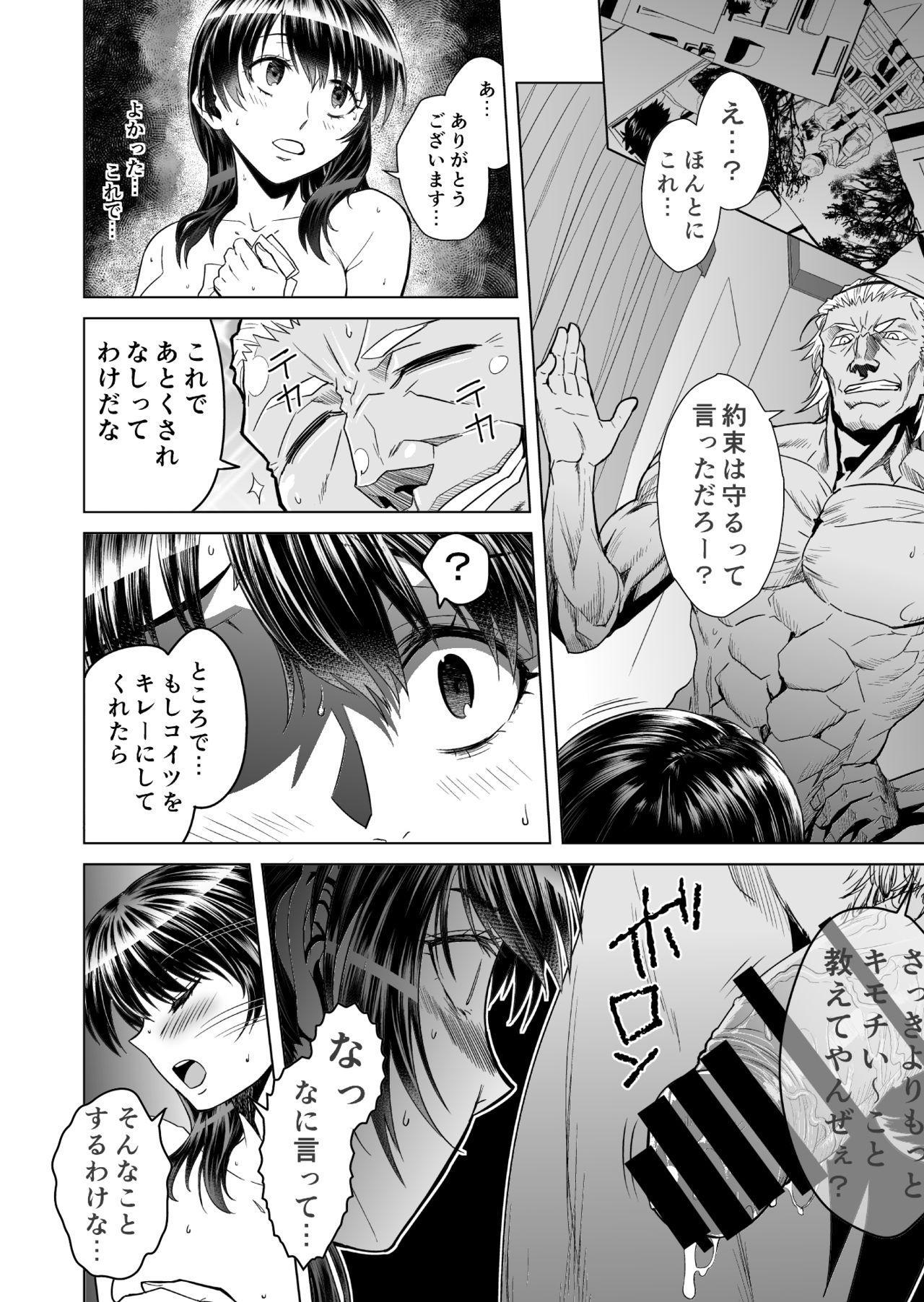 Akaneiro no Joukei 26
