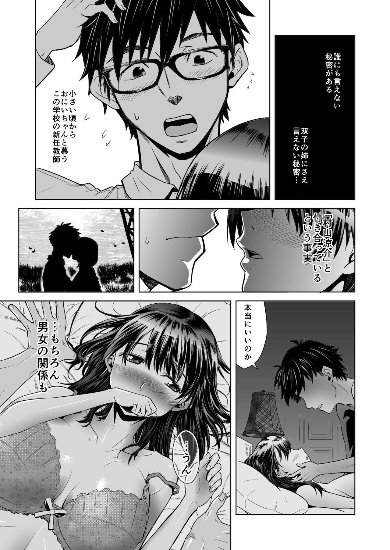 Akaneiro no Joukei 3