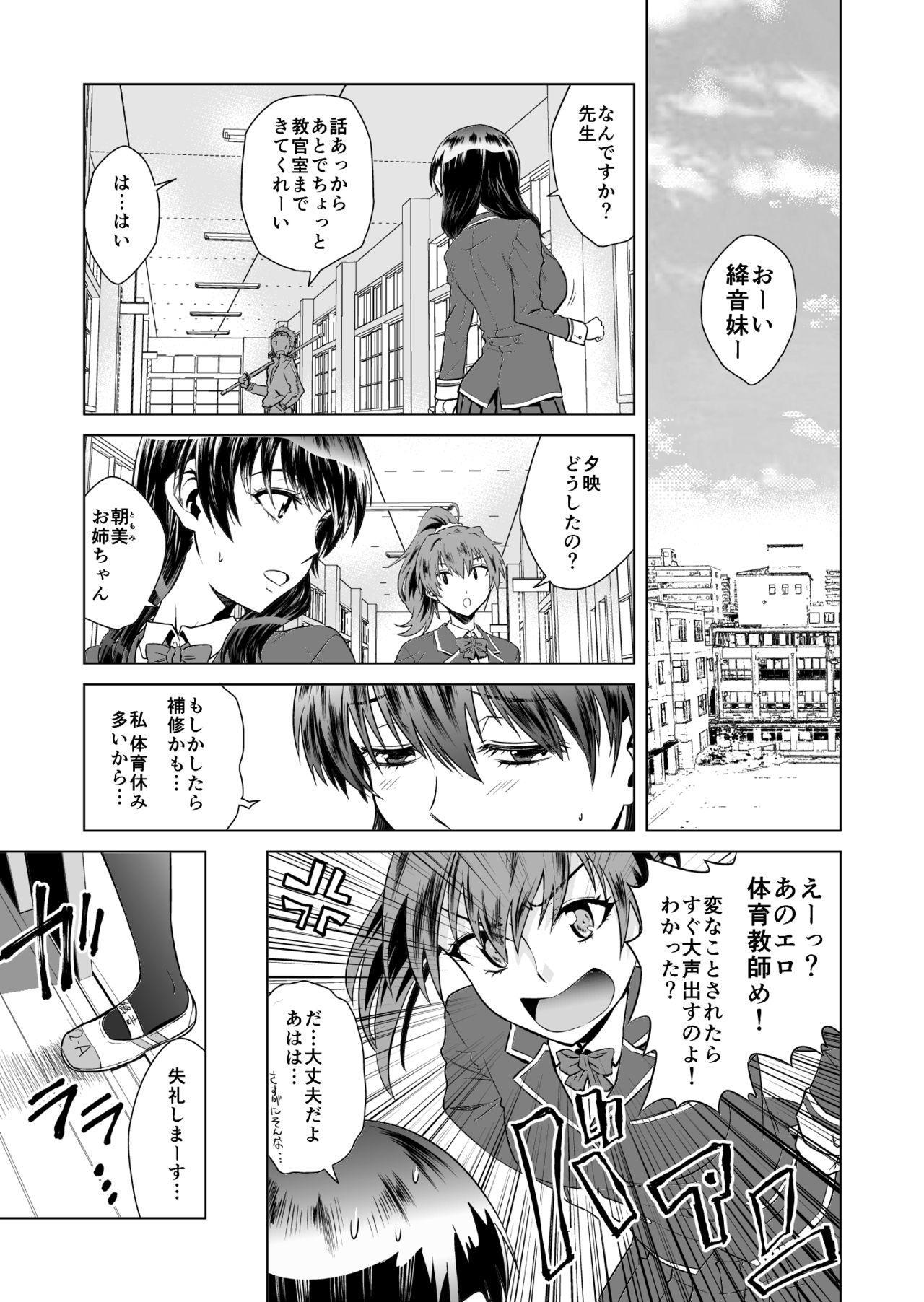 Akaneiro no Joukei 7