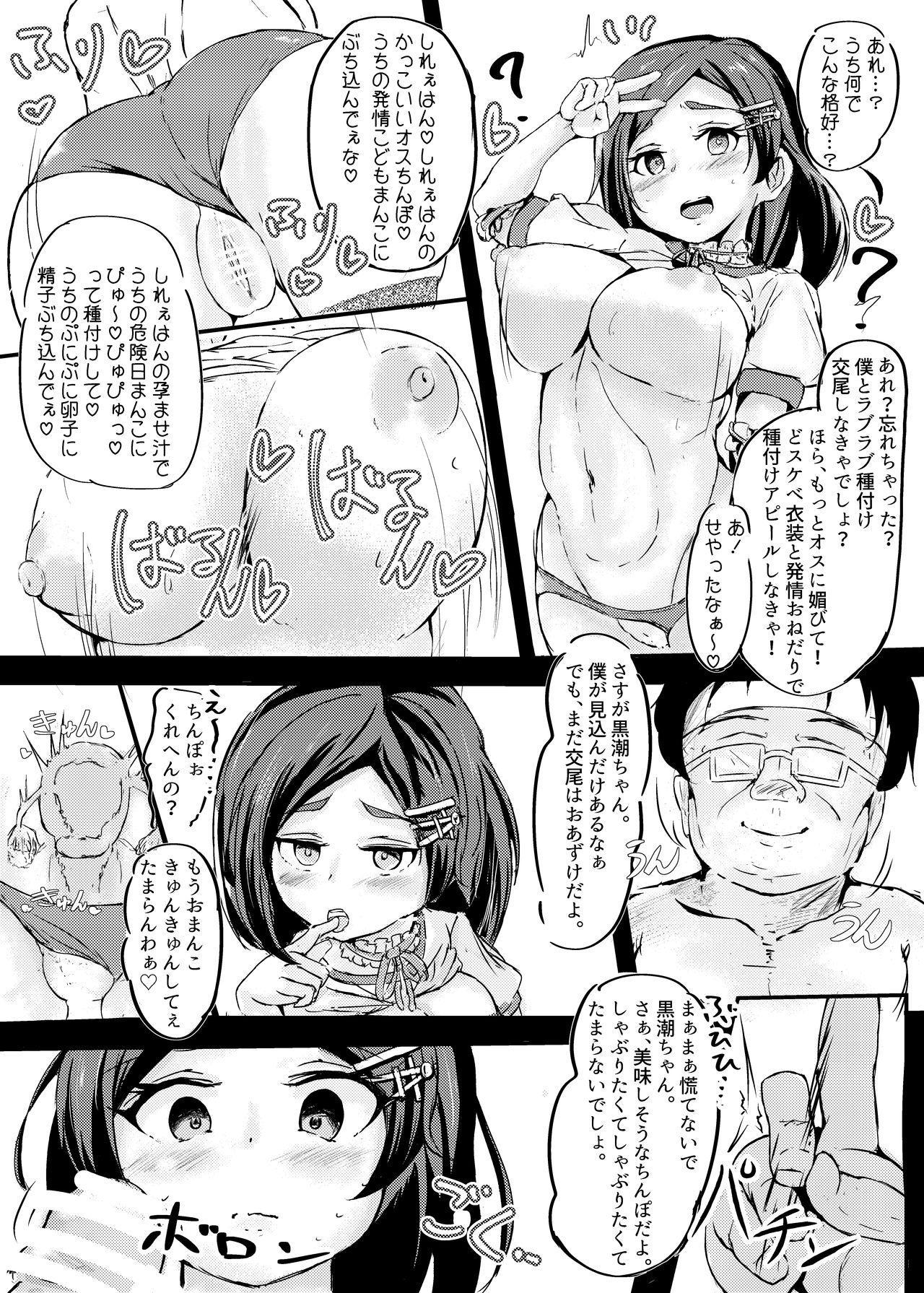Kuroshio-chan to Saimin Love Icha Harama Sekurosu! 9