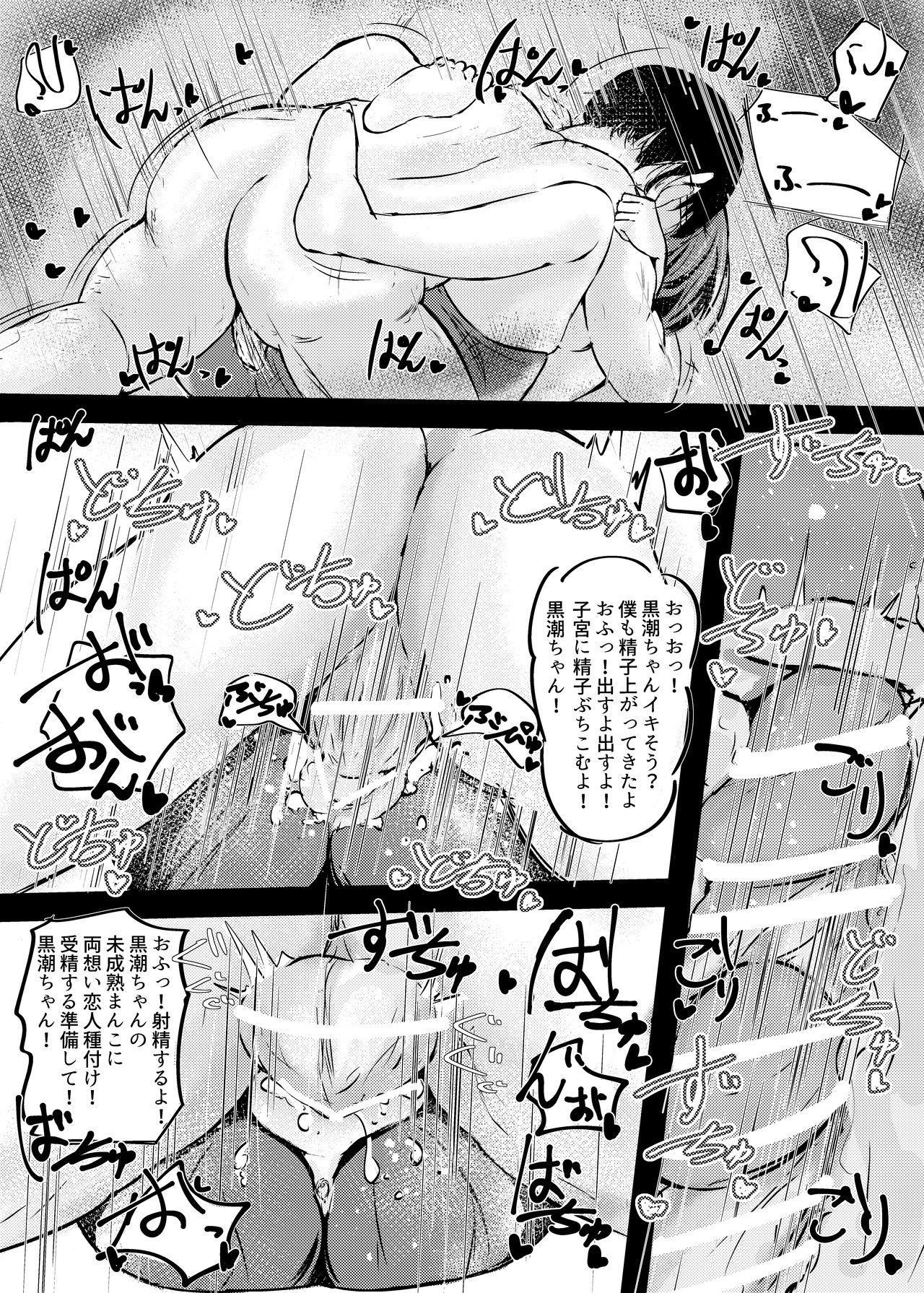 Kuroshio-chan to Saimin Love Icha Harama Sekurosu! 18
