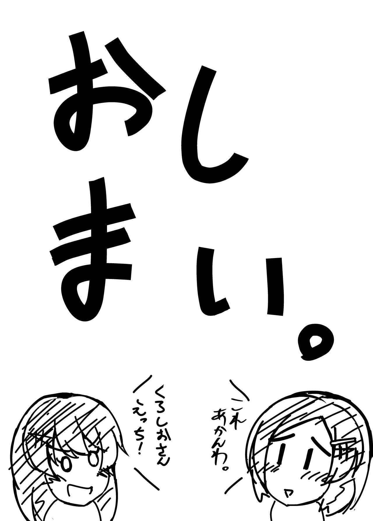 Kuroshio-chan to Saimin Love Icha Harama Sekurosu! 22