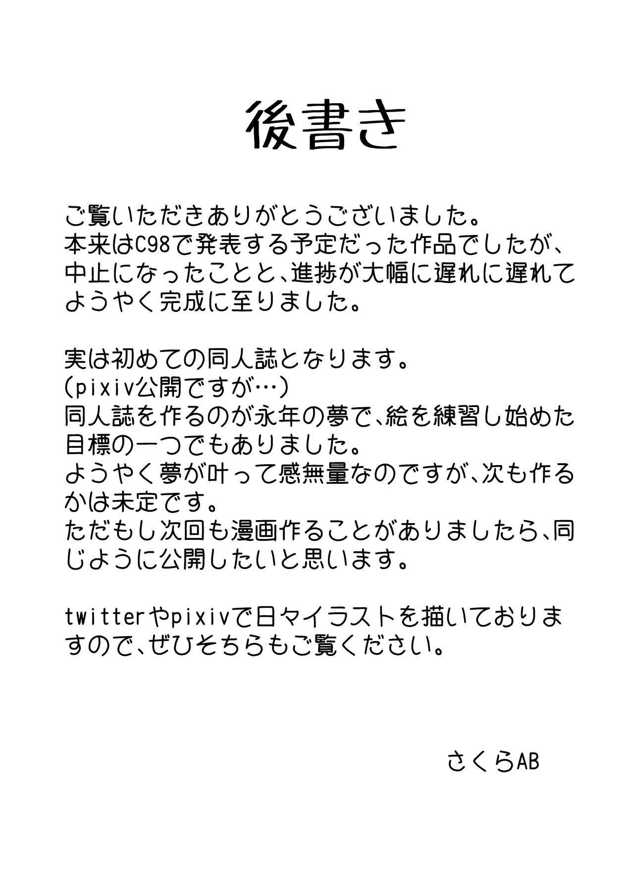 Kuroshio-chan to Saimin Love Icha Harama Sekurosu! 23