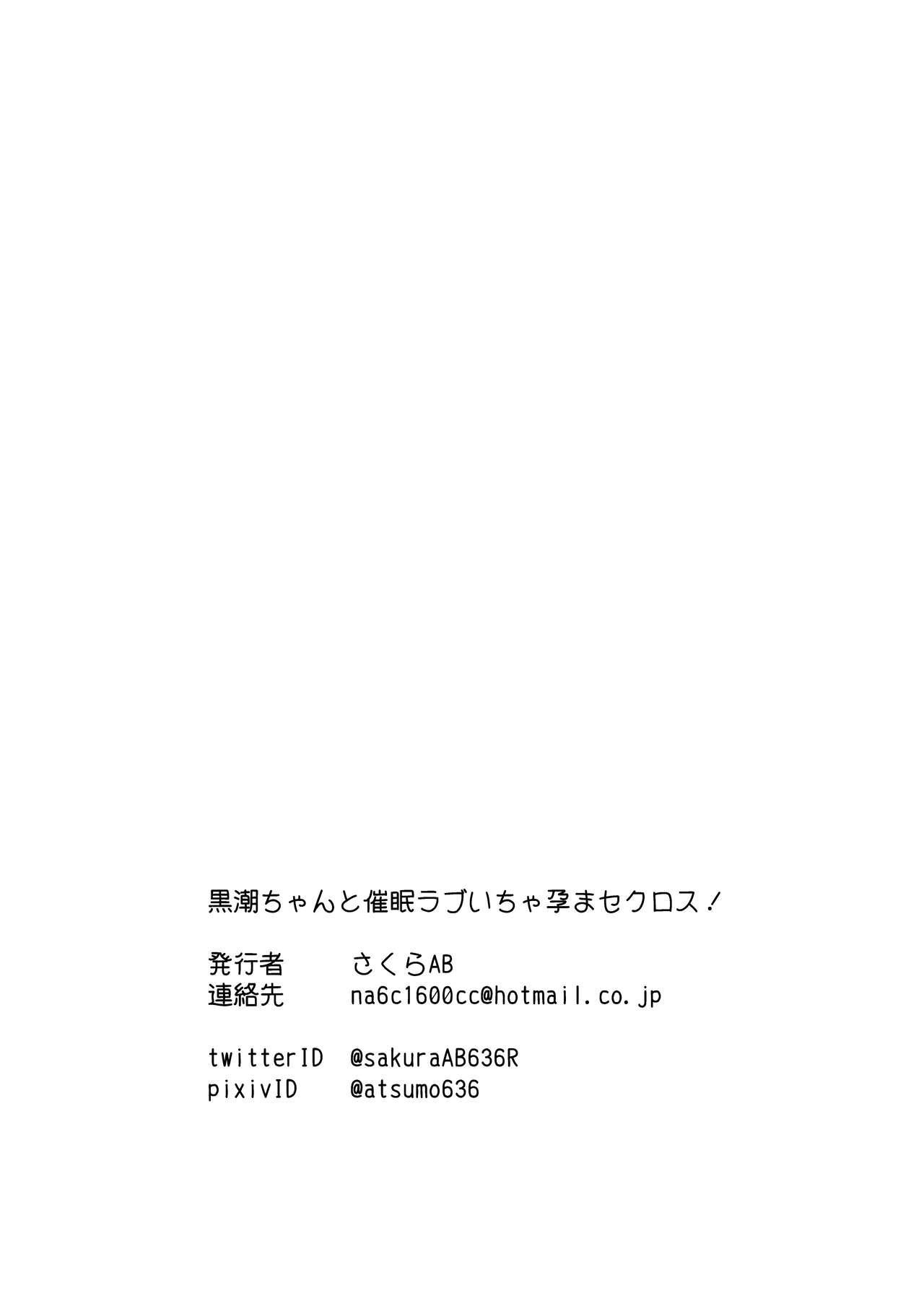 Kuroshio-chan to Saimin Love Icha Harama Sekurosu! 24