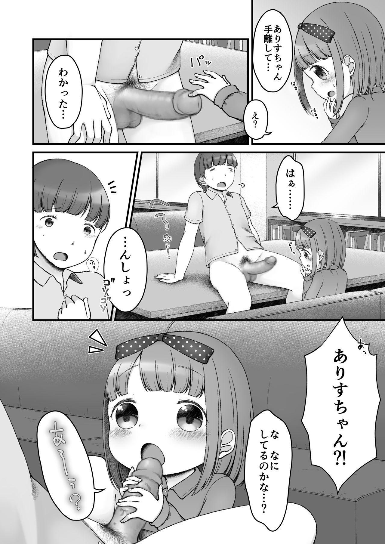 Ehon no Kuni no Arisu 9