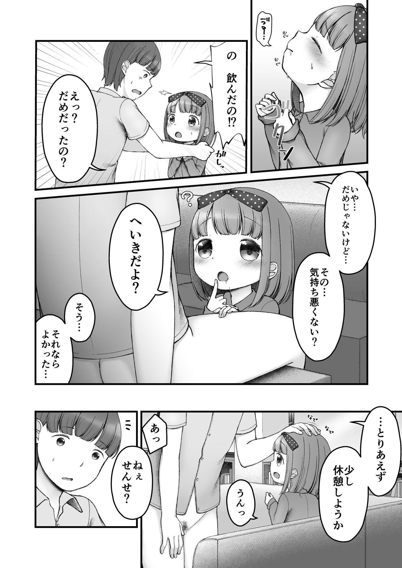 Ehon no Kuni no Arisu 12