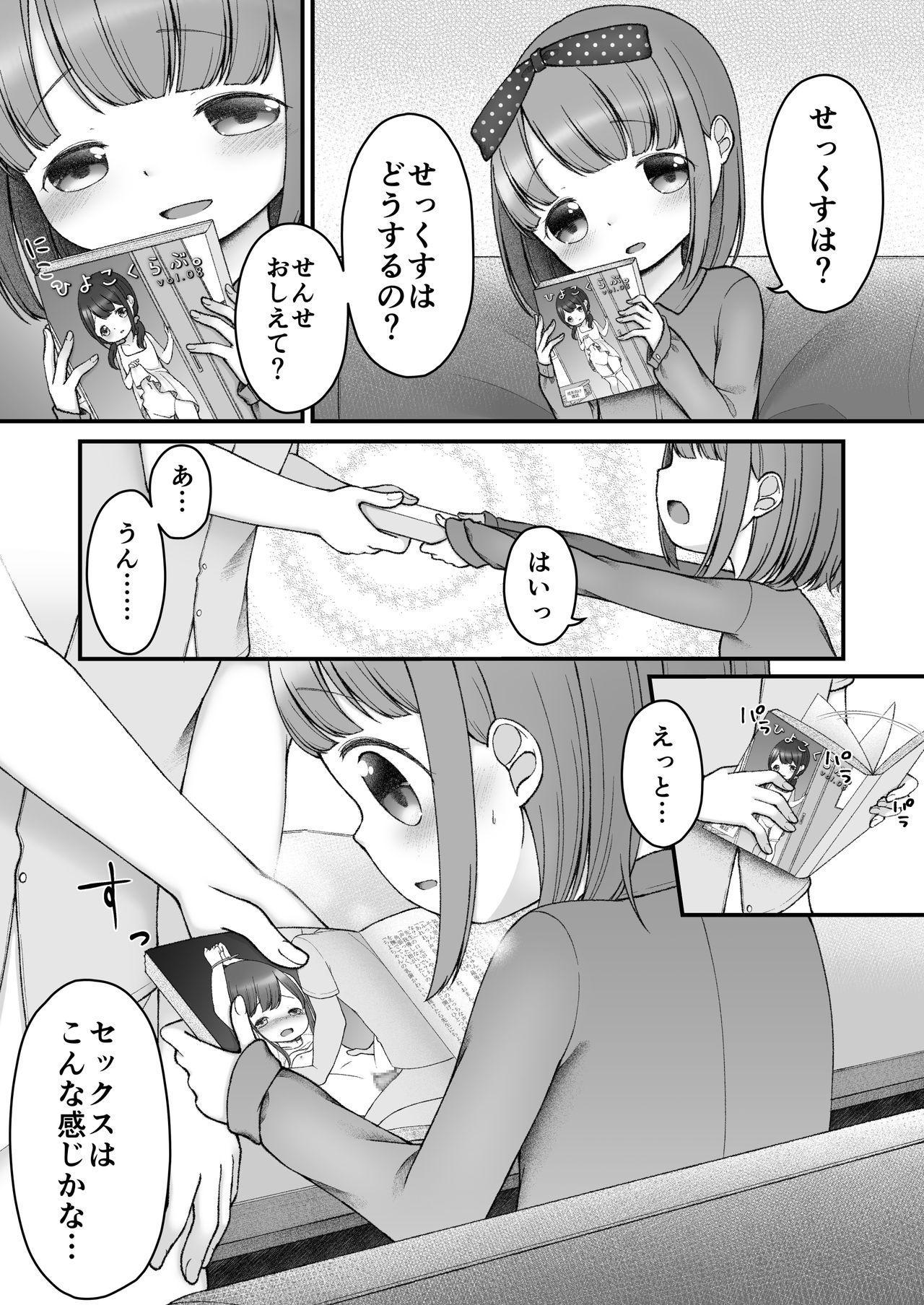 Ehon no Kuni no Arisu 13