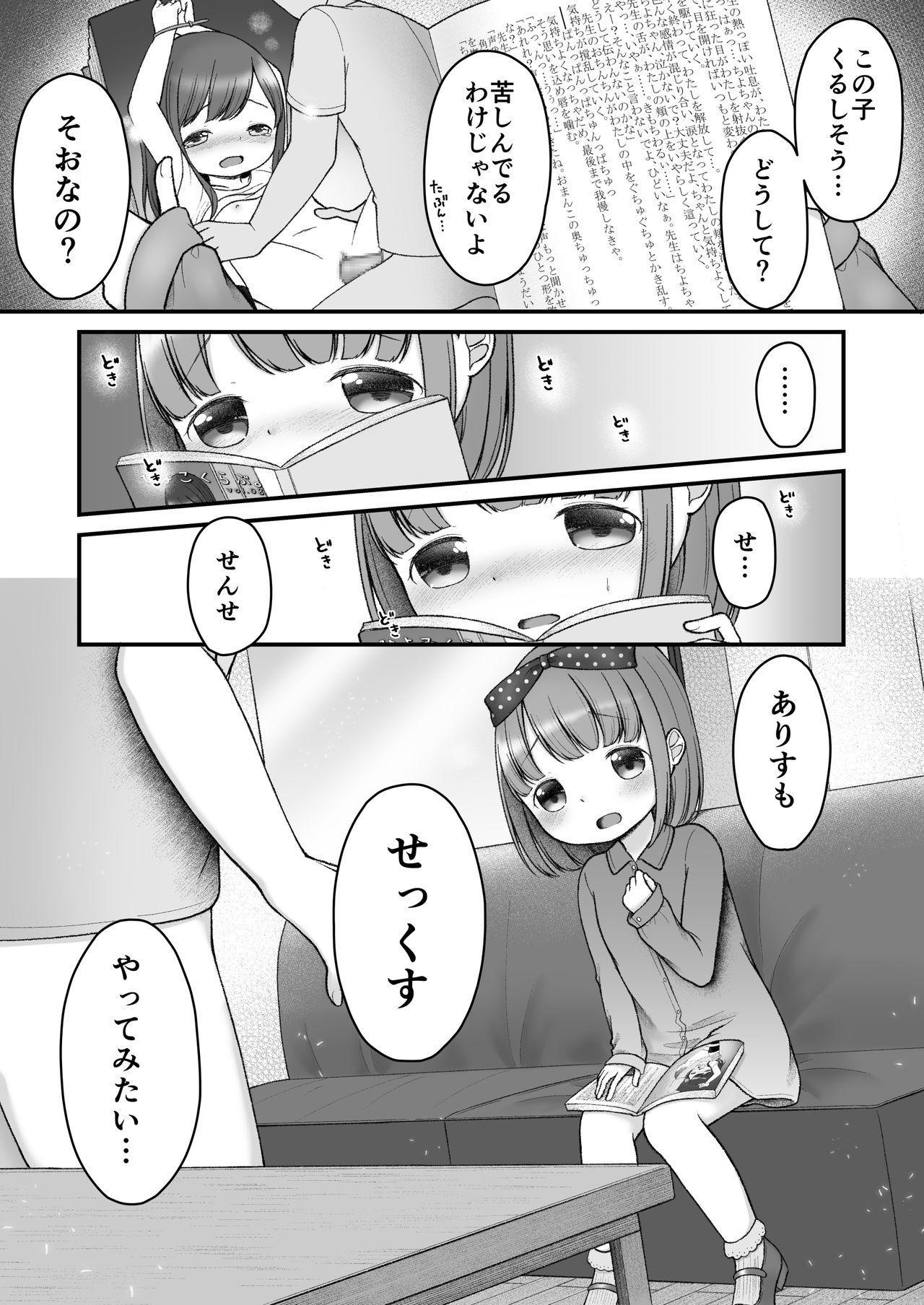 Ehon no Kuni no Arisu 14