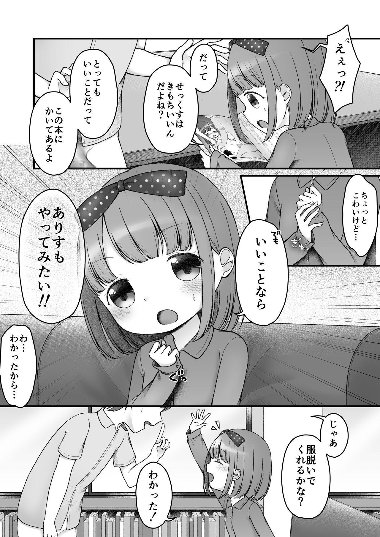 Ehon no Kuni no Arisu 15