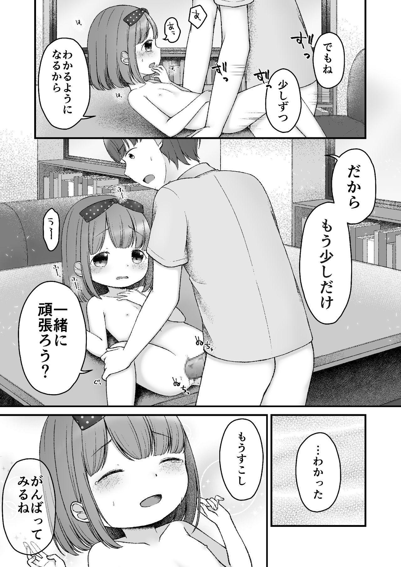 Ehon no Kuni no Arisu 20